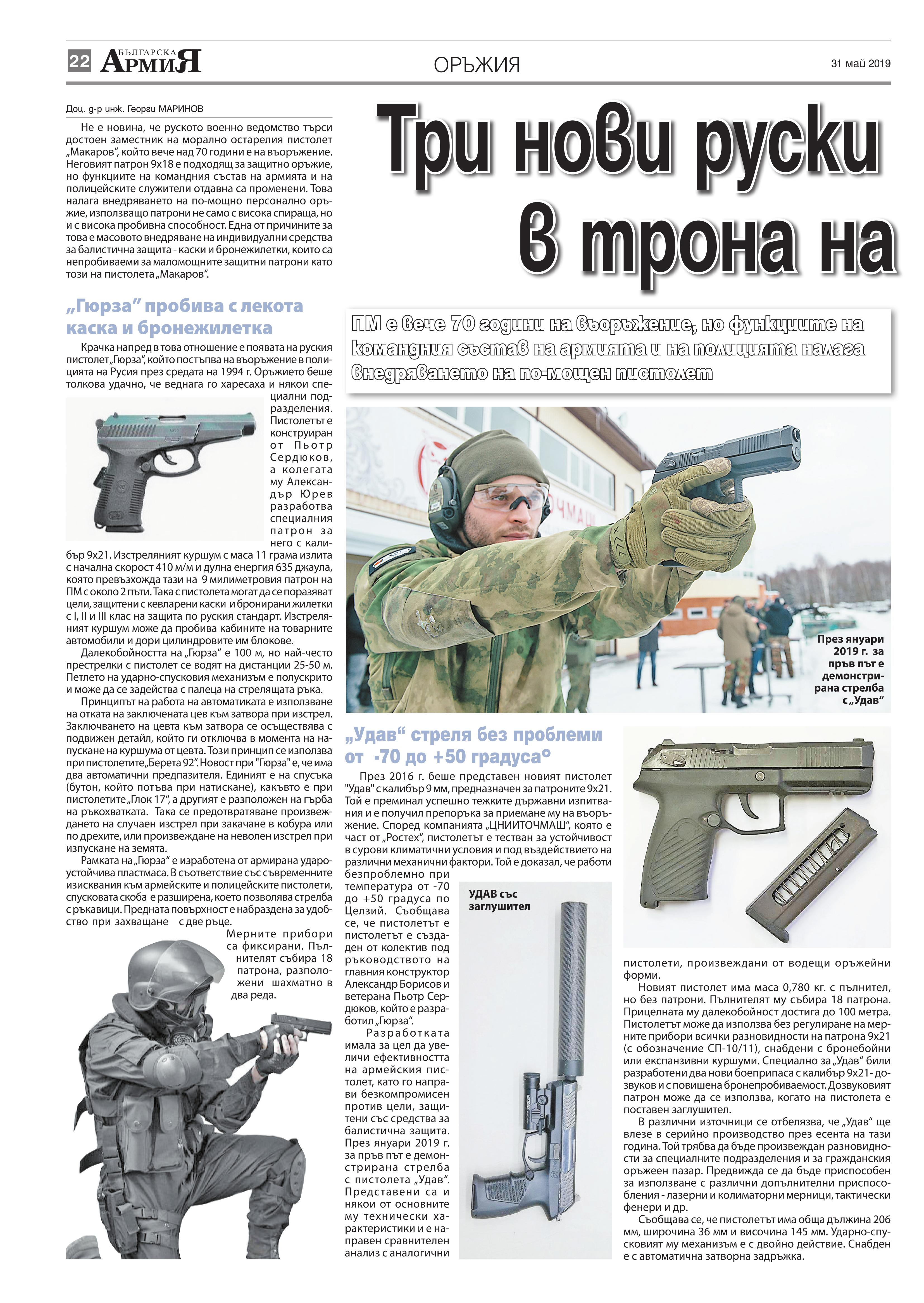 https://armymedia.bg/wp-content/uploads/2015/06/22.page1_-97.jpg