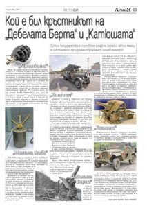 https://armymedia.bg/wp-content/uploads/2015/06/23-15-213x300.jpg