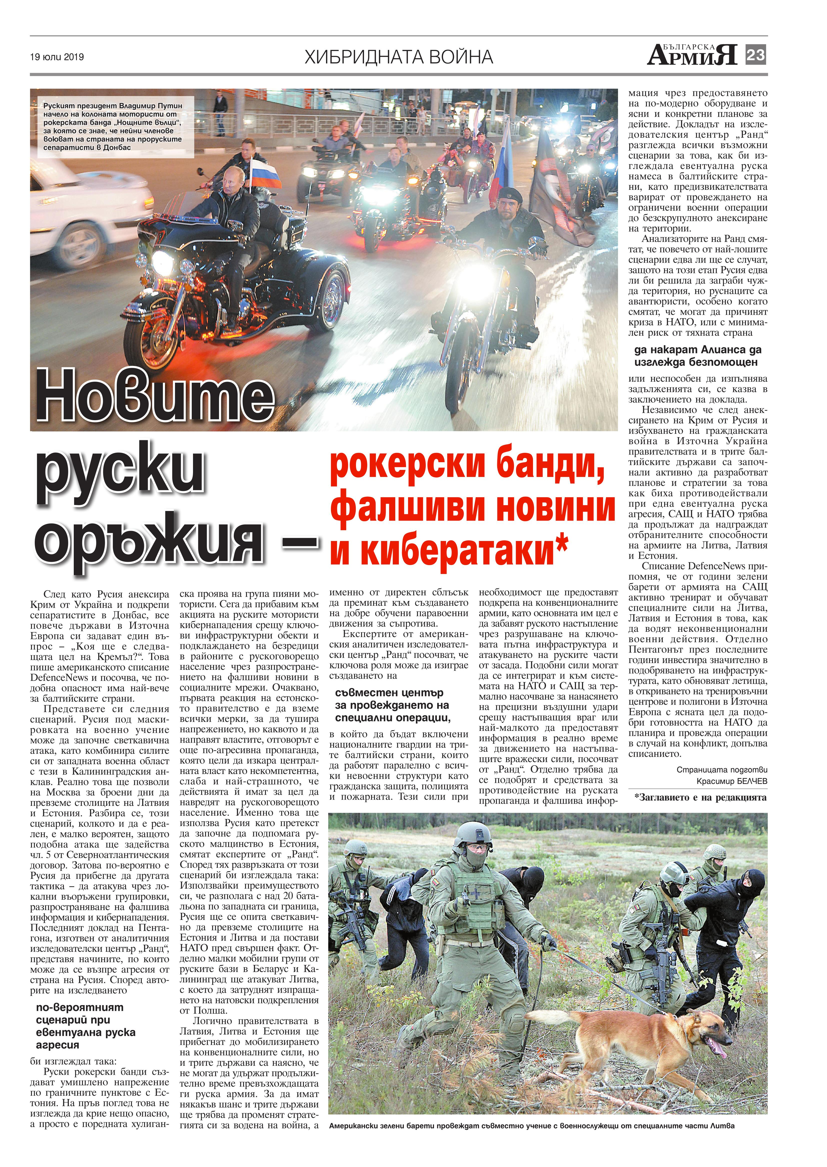 https://armymedia.bg/wp-content/uploads/2015/06/23.page1_-103.jpg