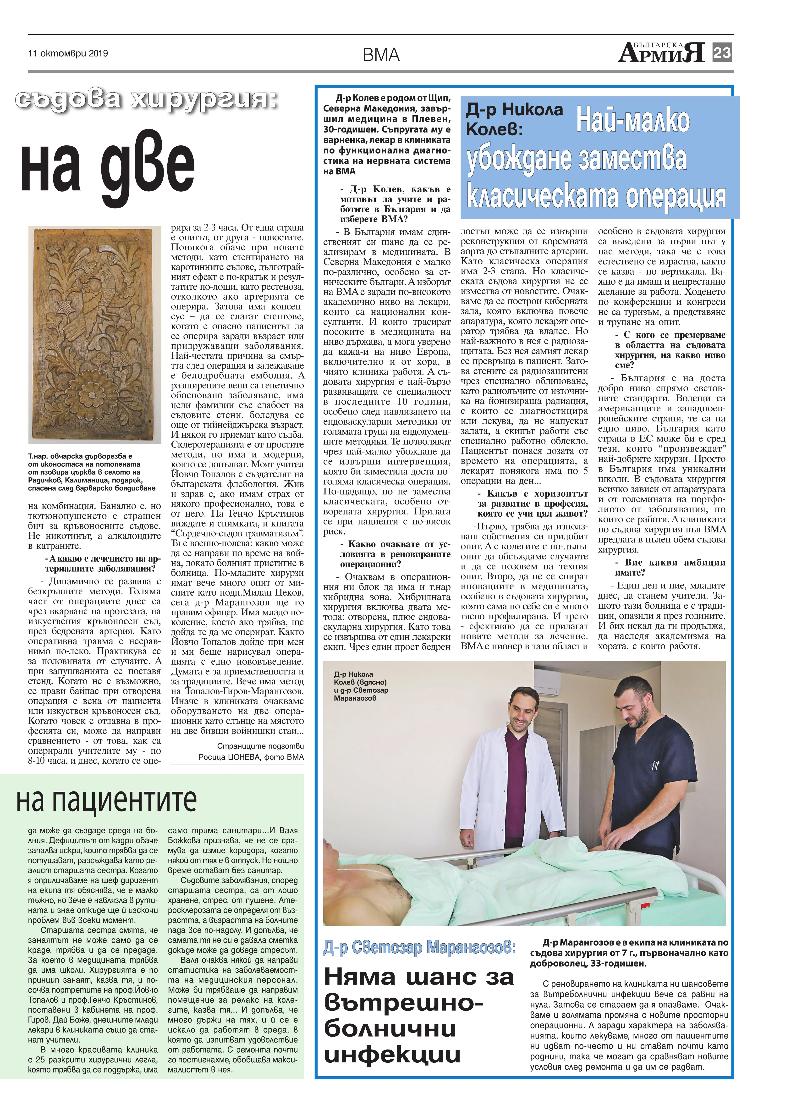 https://armymedia.bg/wp-content/uploads/2015/06/23.page1_-111.jpg