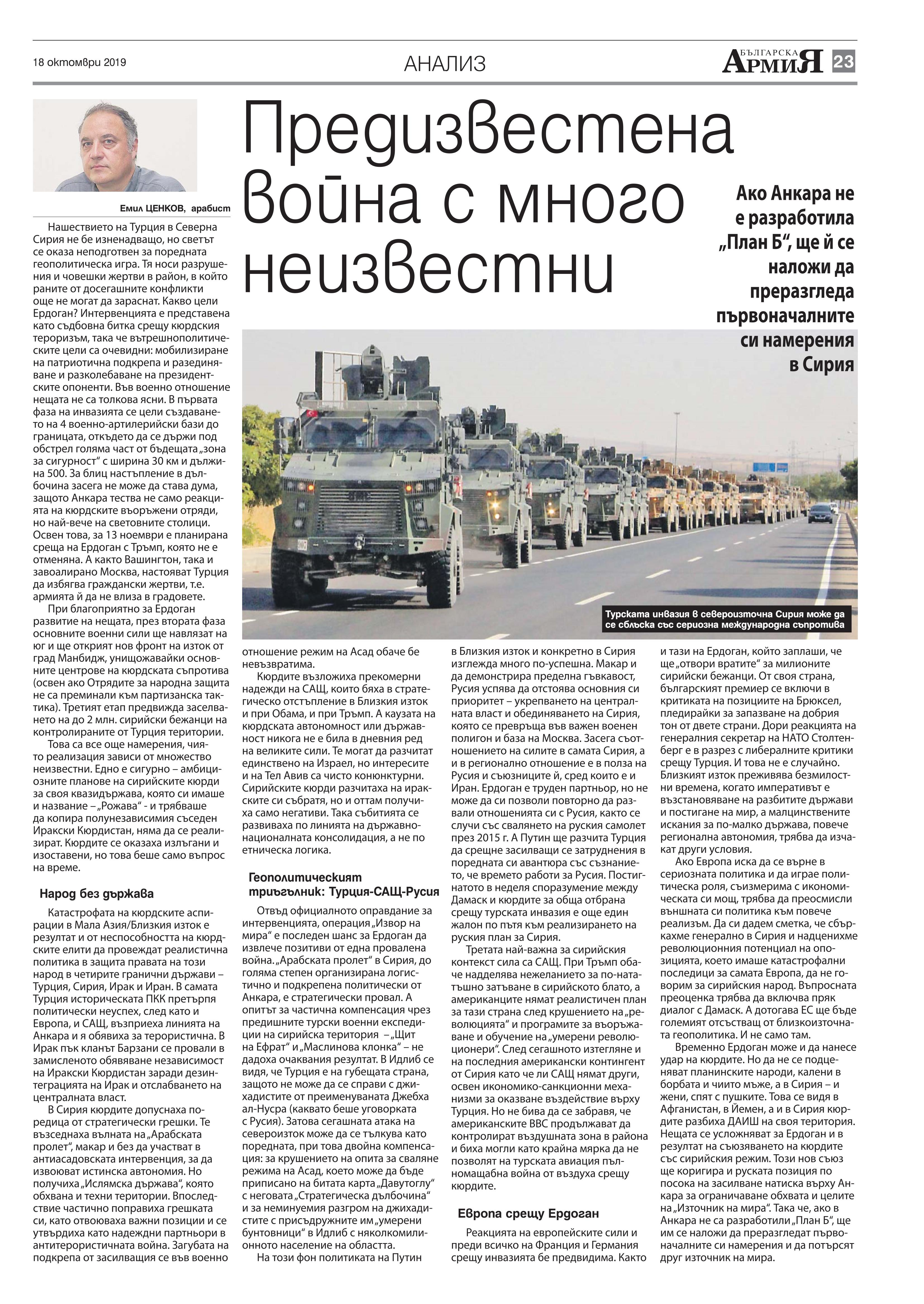 https://armymedia.bg/wp-content/uploads/2015/06/23.page1_-112.jpg