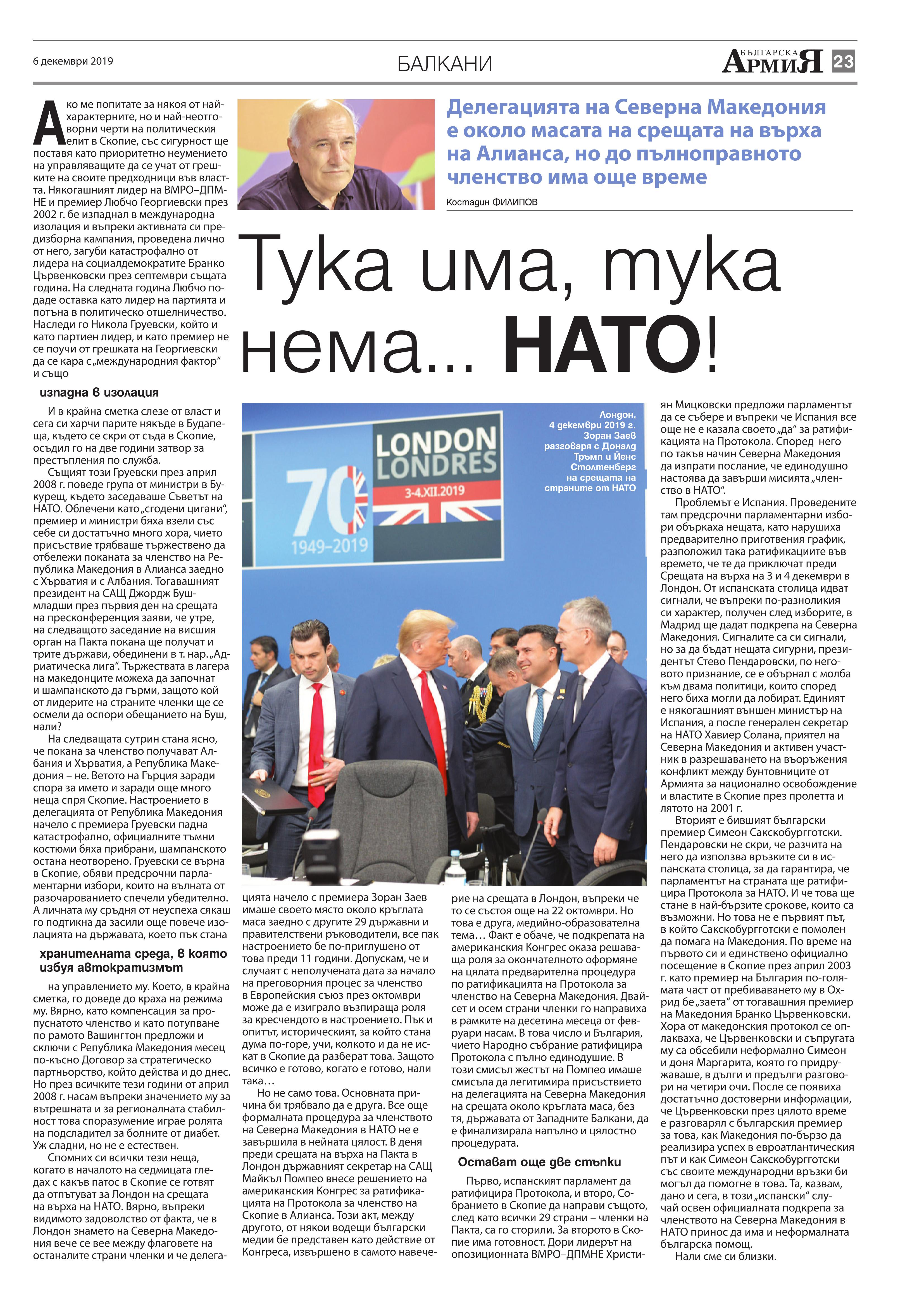 https://armymedia.bg/wp-content/uploads/2015/06/23.page1_-118.jpg