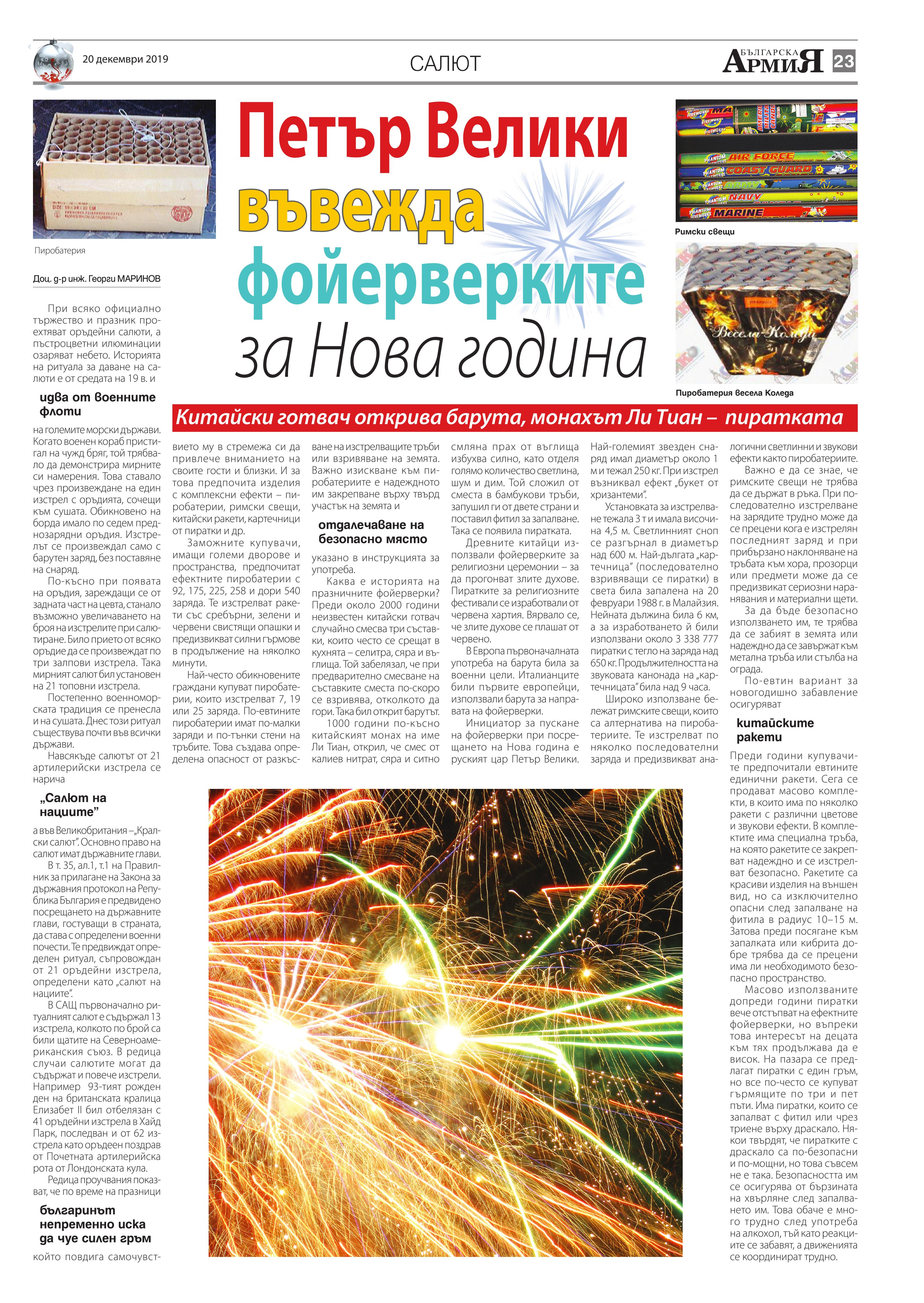 https://armymedia.bg/wp-content/uploads/2015/06/23.page1_-120.jpg