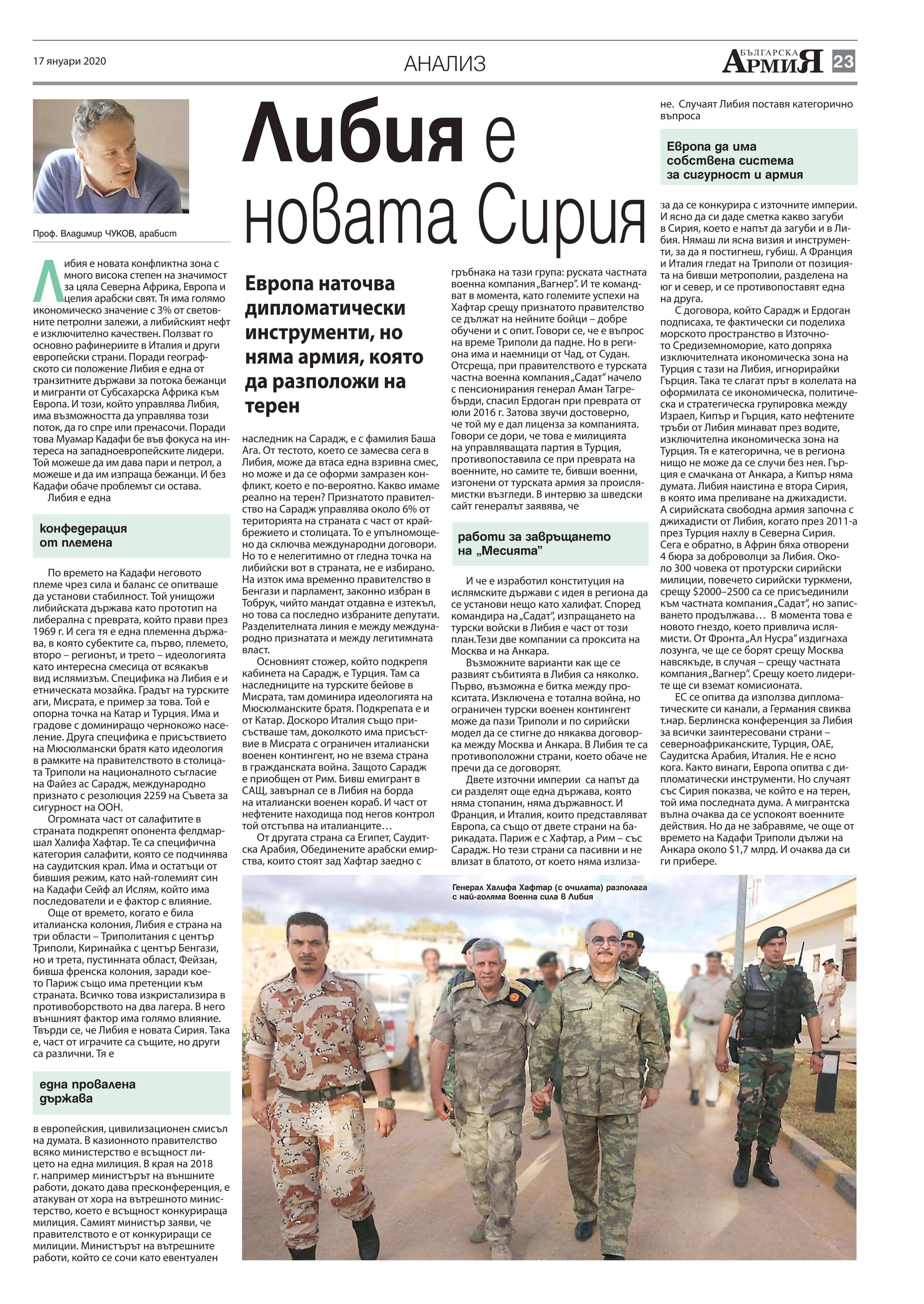 https://armymedia.bg/wp-content/uploads/2015/06/23.page1_-123.jpg