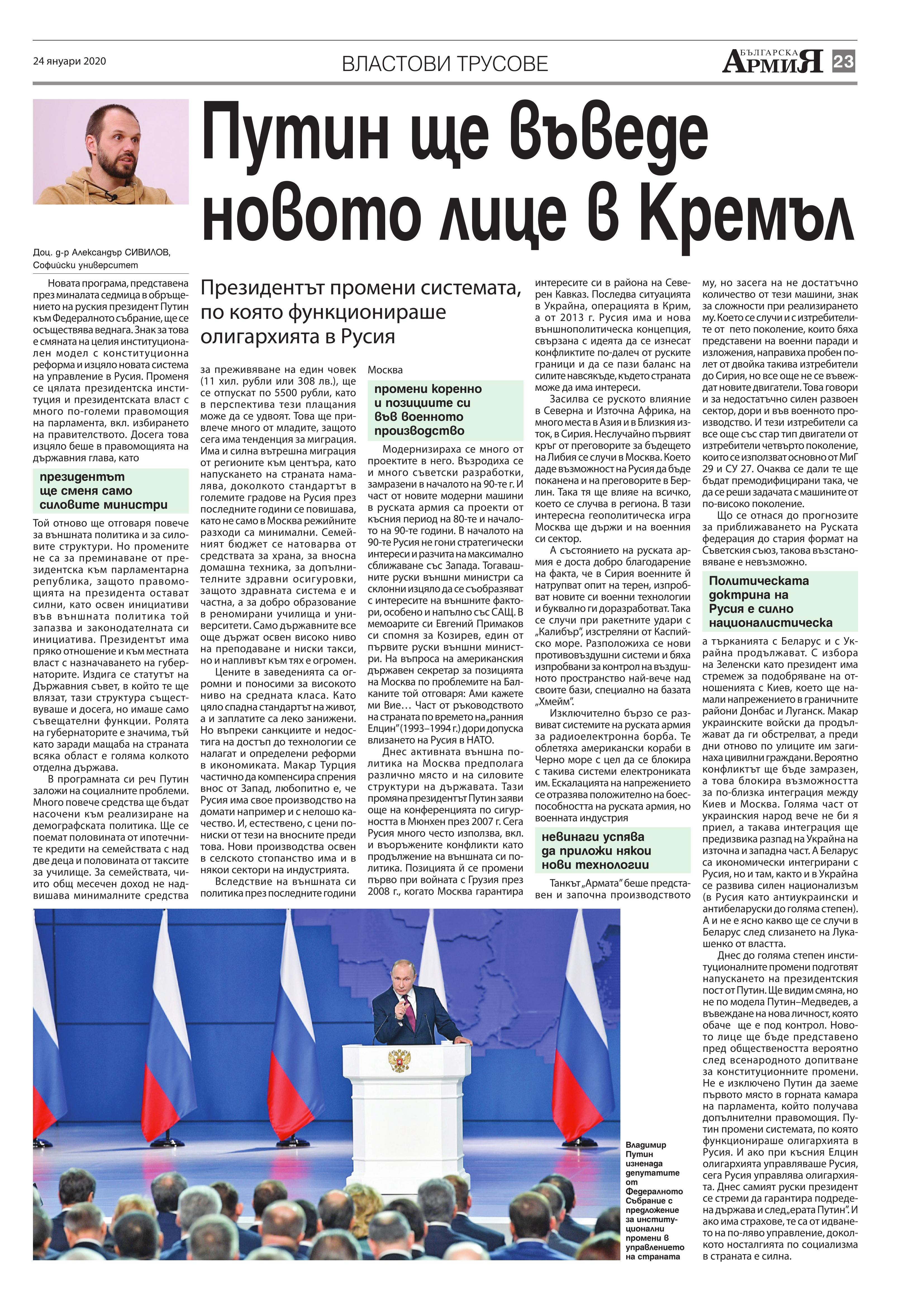 https://armymedia.bg/wp-content/uploads/2015/06/23.page1_-124.jpg