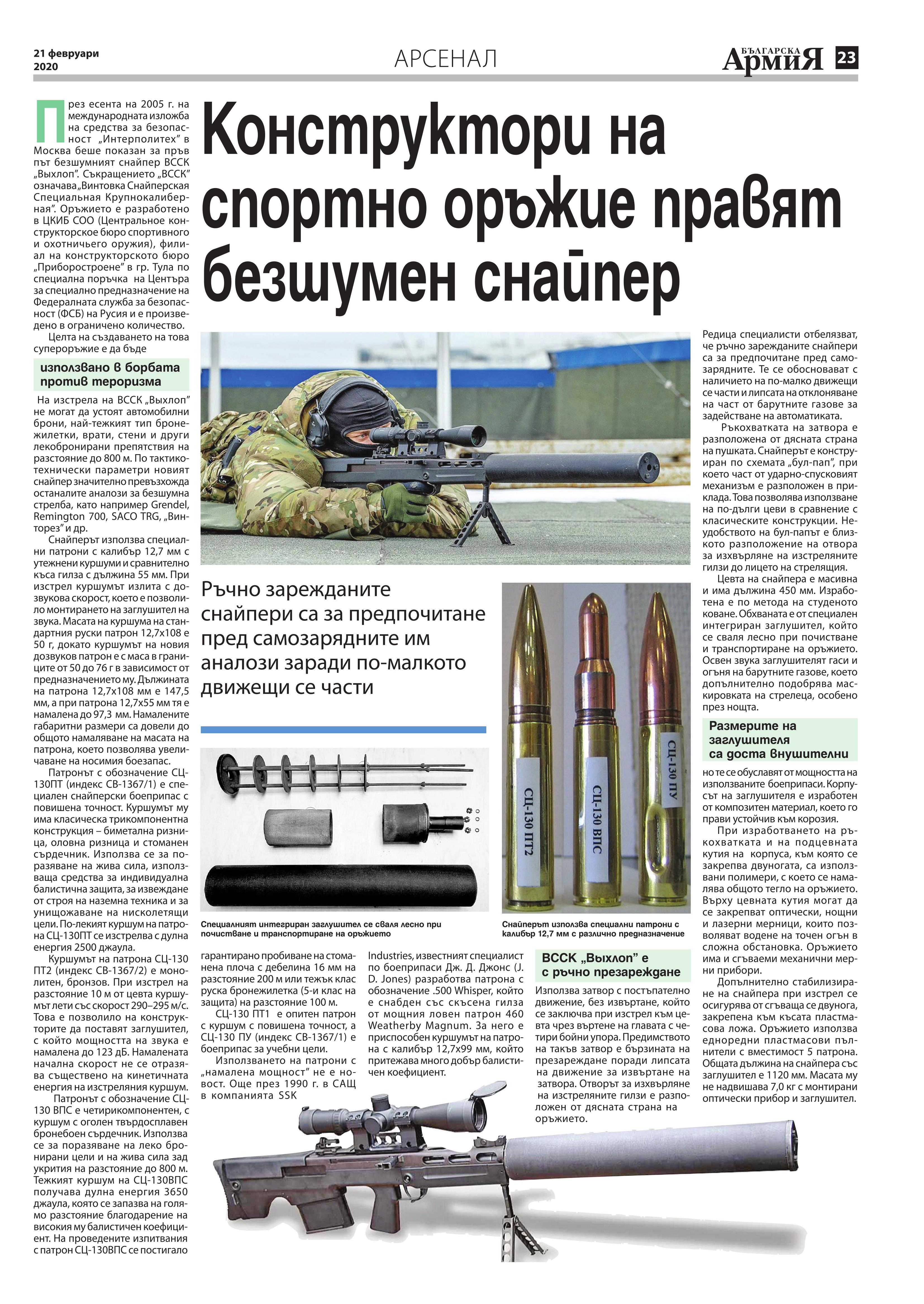 https://armymedia.bg/wp-content/uploads/2015/06/23.page1_-127.jpg