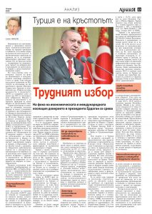 https://armymedia.bg/wp-content/uploads/2015/06/23.page1_-144-213x300.jpg