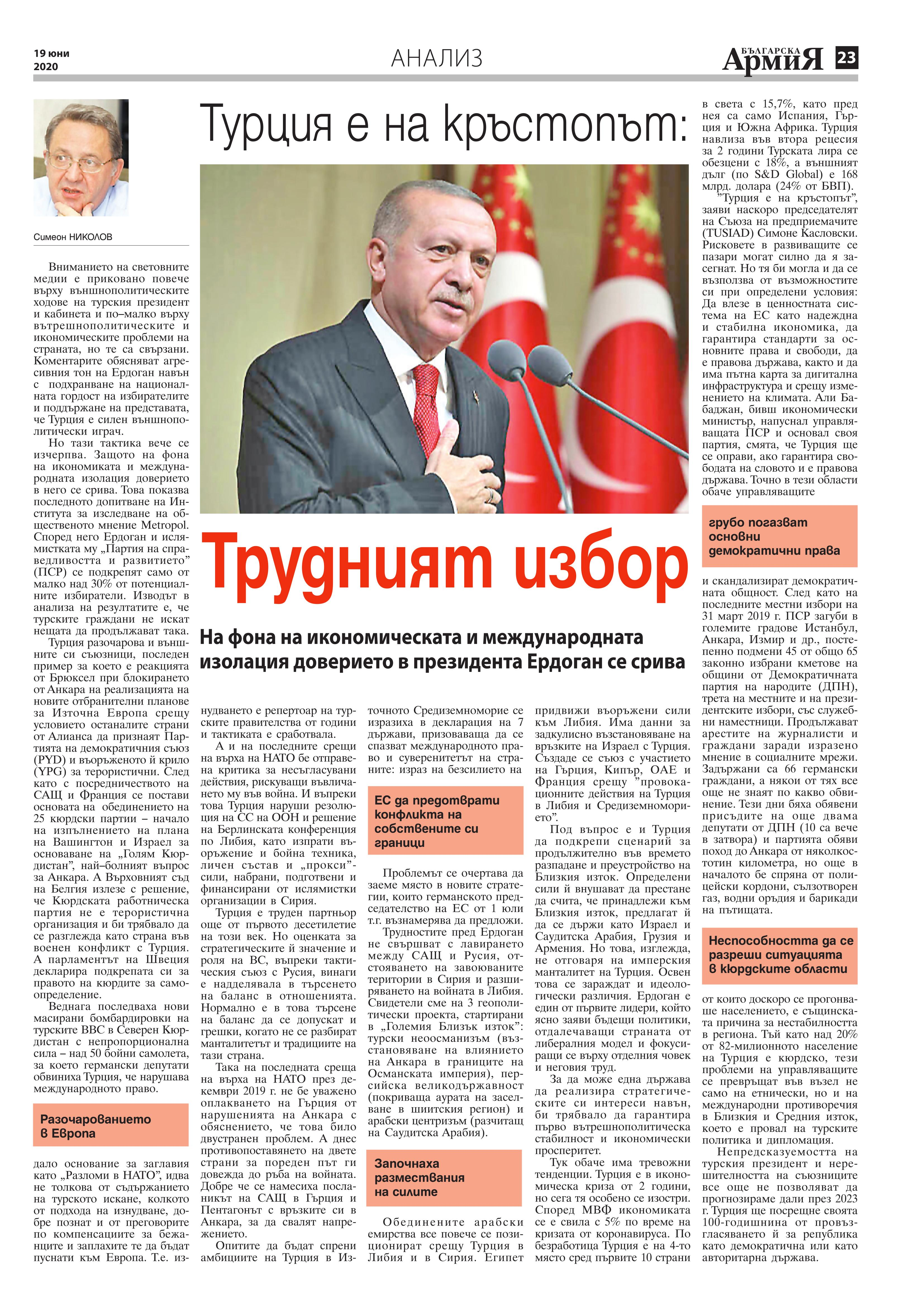 https://armymedia.bg/wp-content/uploads/2015/06/23.page1_-144.jpg