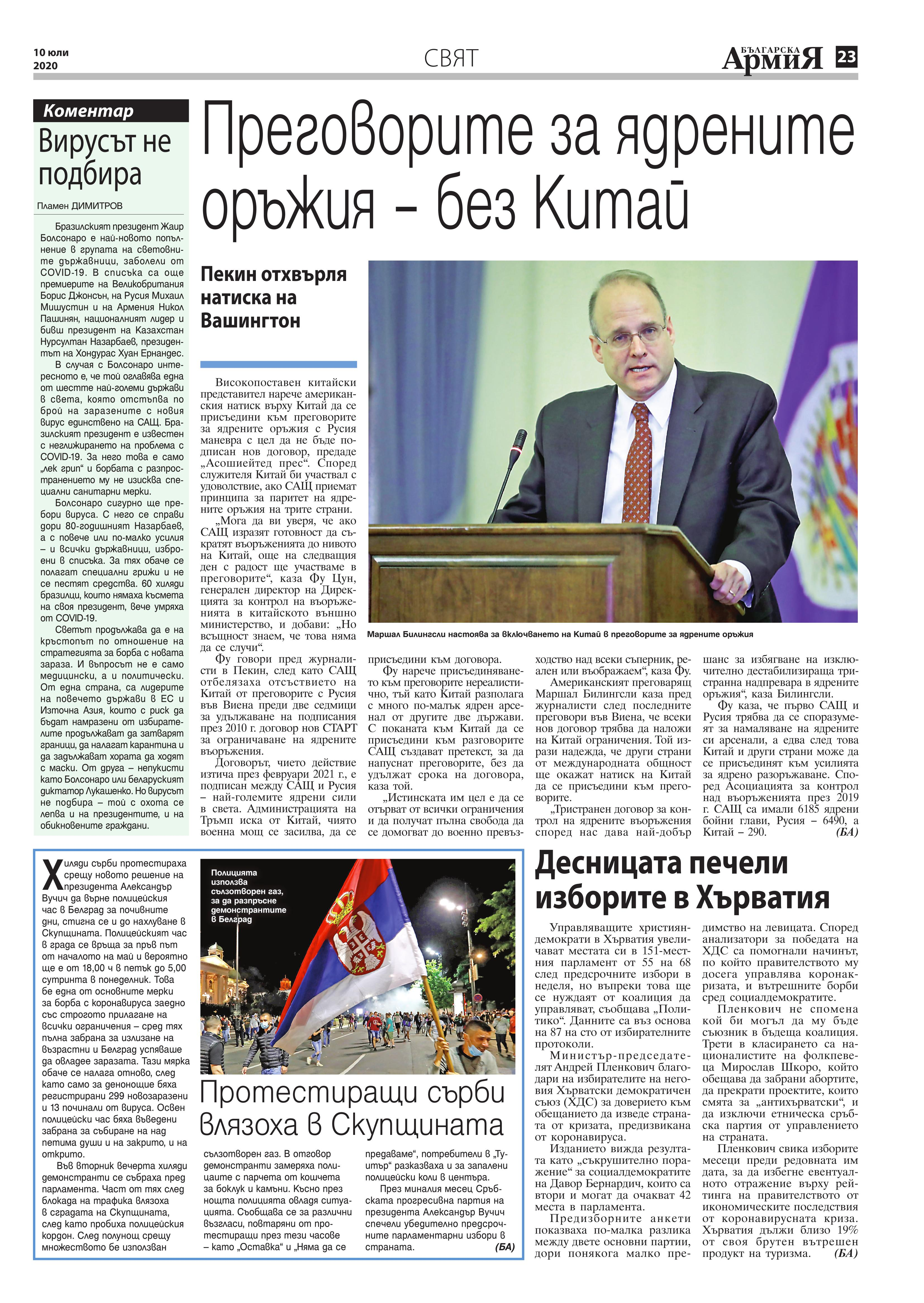 https://armymedia.bg/wp-content/uploads/2015/06/23.page1_-146.jpg