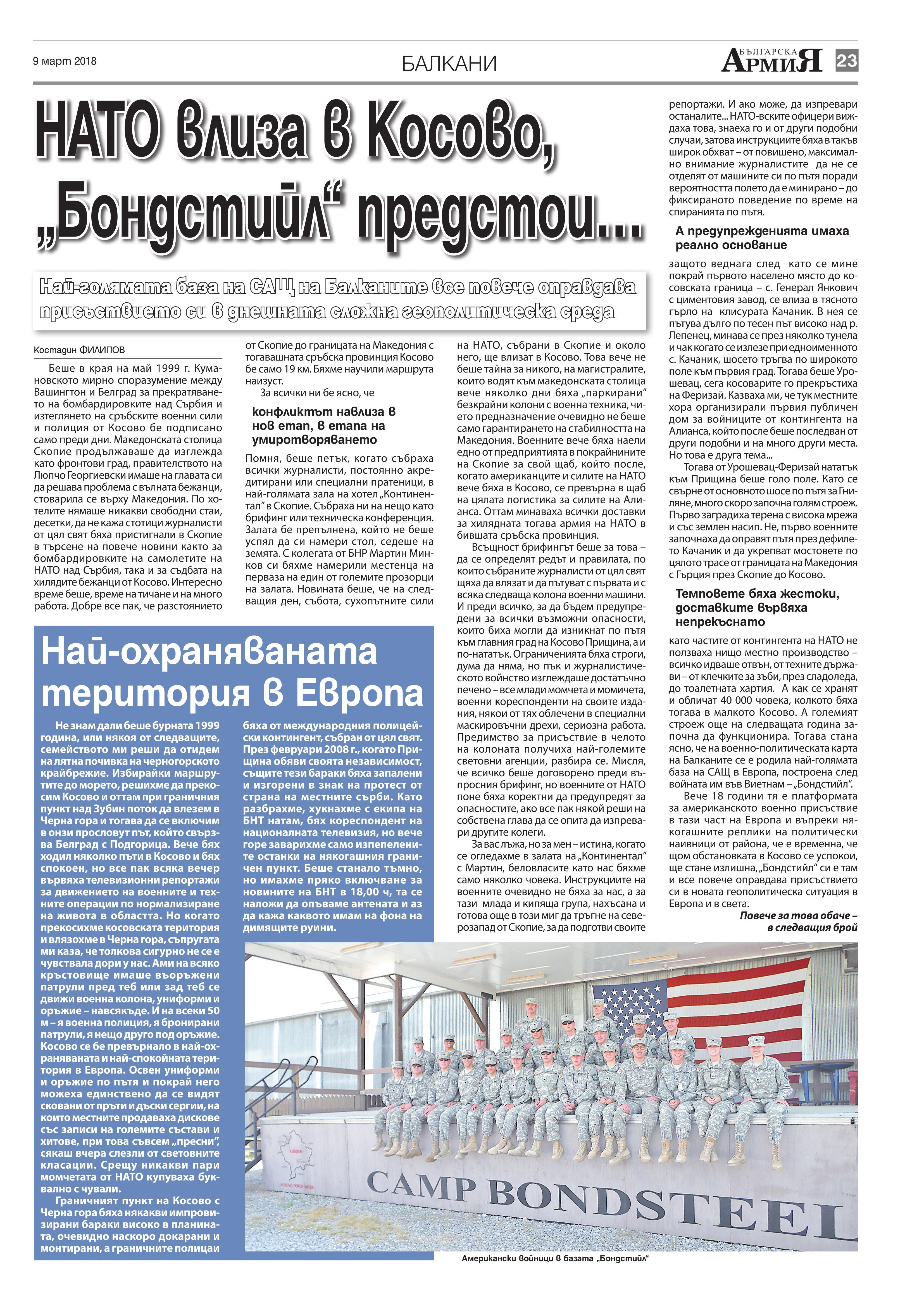 https://armymedia.bg/wp-content/uploads/2015/06/23.page1_-42.jpg