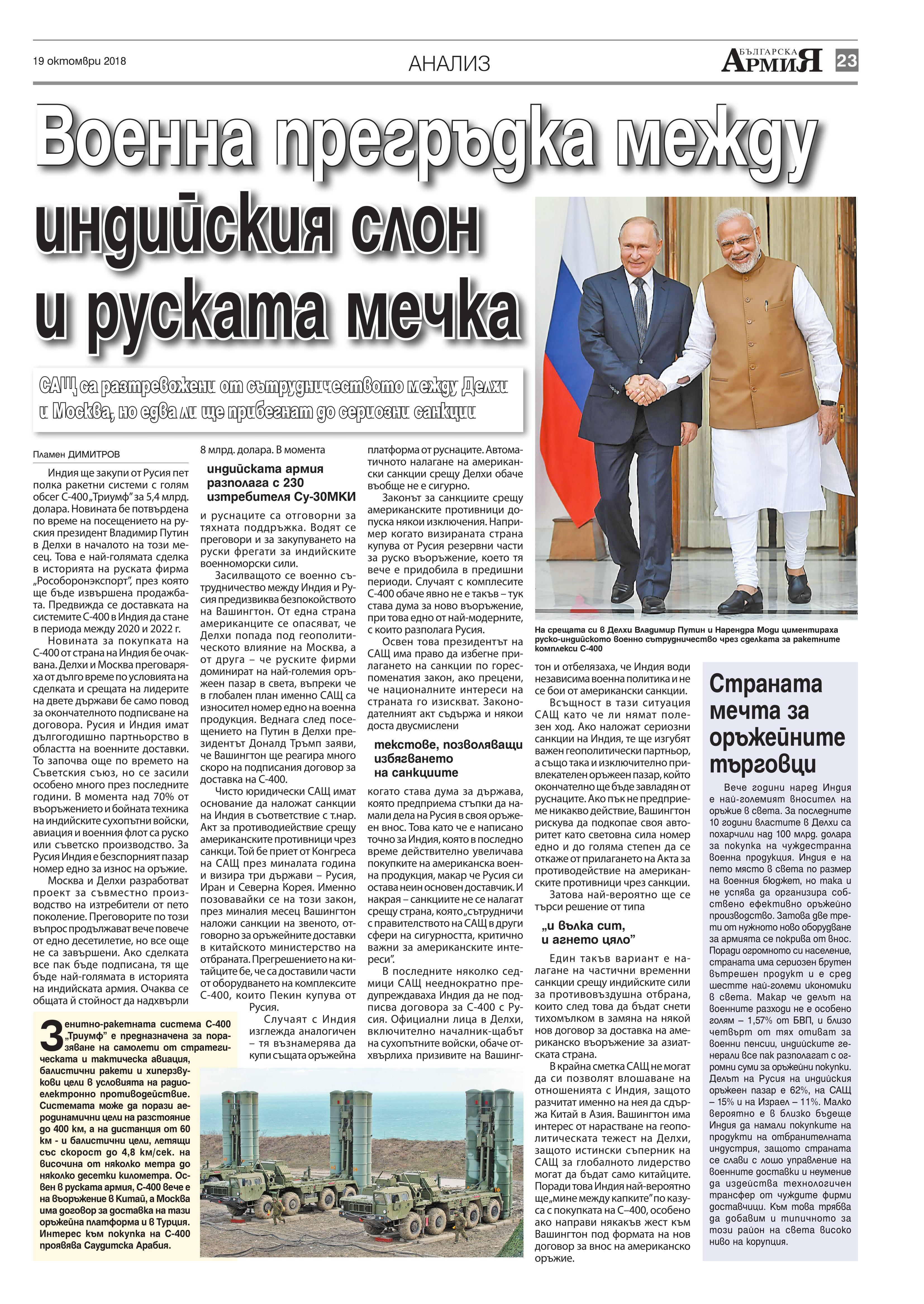 https://armymedia.bg/wp-content/uploads/2015/06/23.page1_-70.jpg