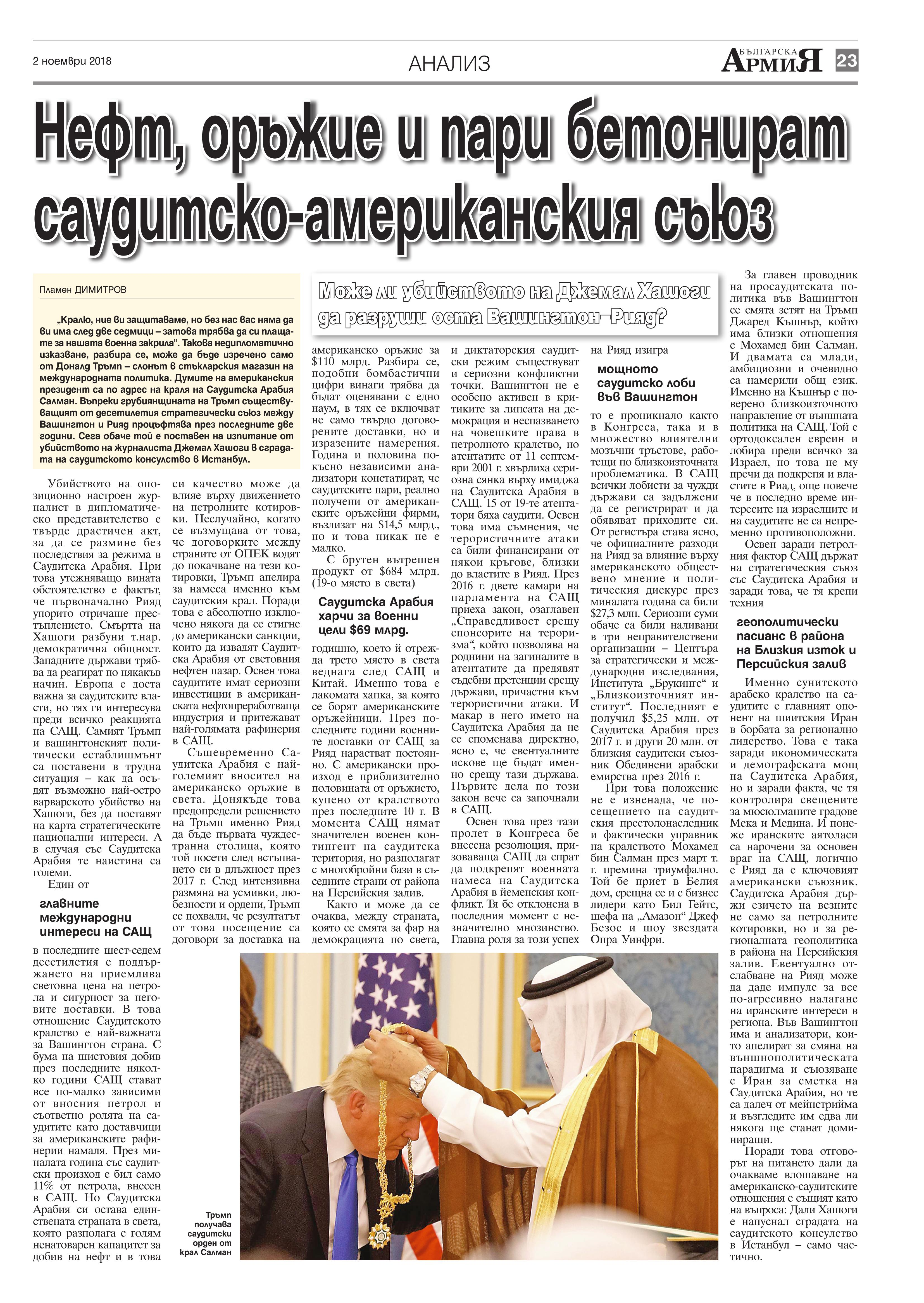 https://armymedia.bg/wp-content/uploads/2015/06/23.page1_-72.jpg