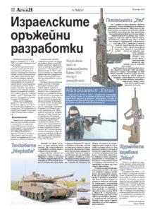 https://armymedia.bg/wp-content/uploads/2015/06/24-18-213x300.jpg