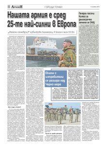 https://armymedia.bg/wp-content/uploads/2015/06/24-25-213x300.jpg