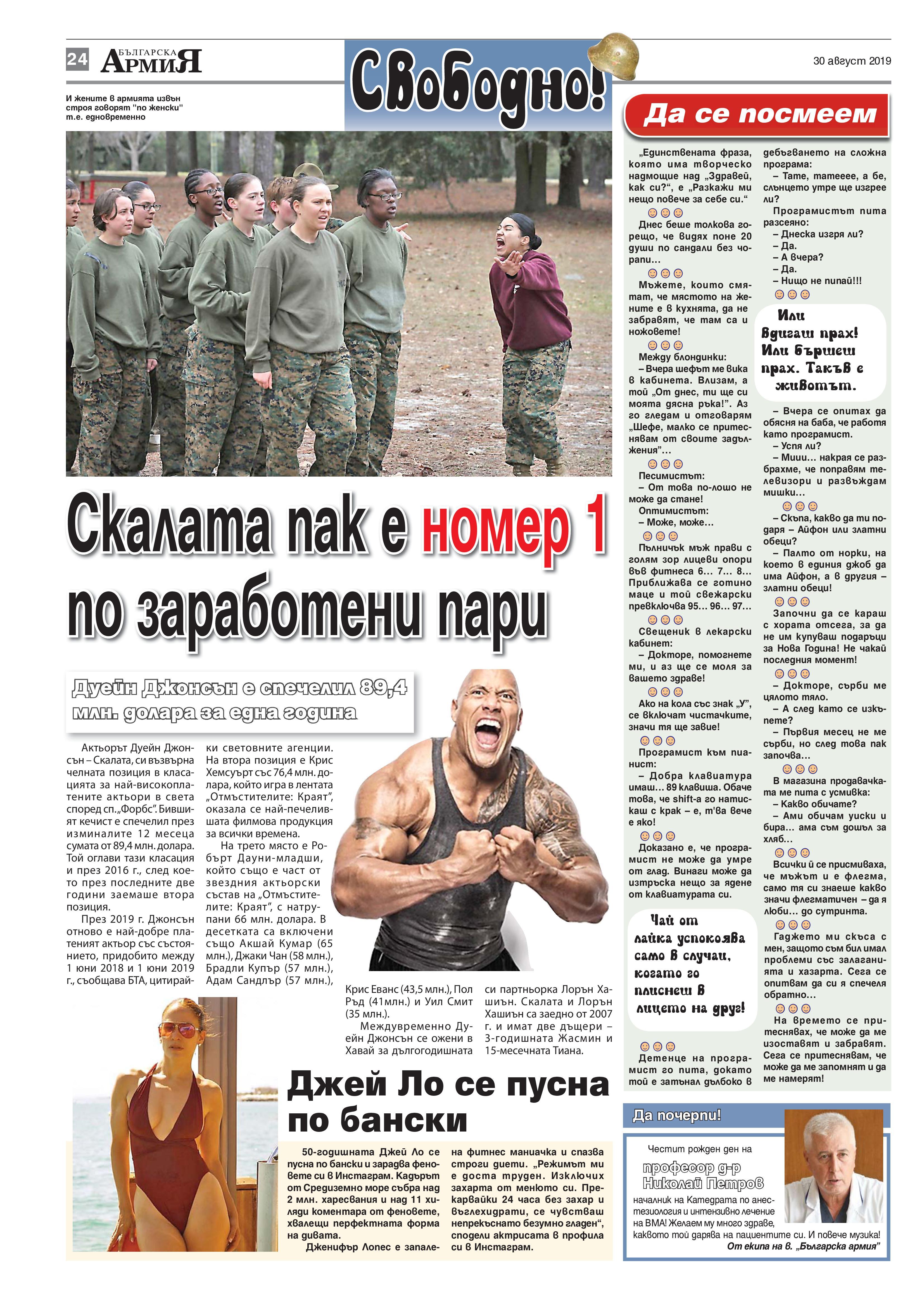 https://armymedia.bg/wp-content/uploads/2015/06/24-31.jpg