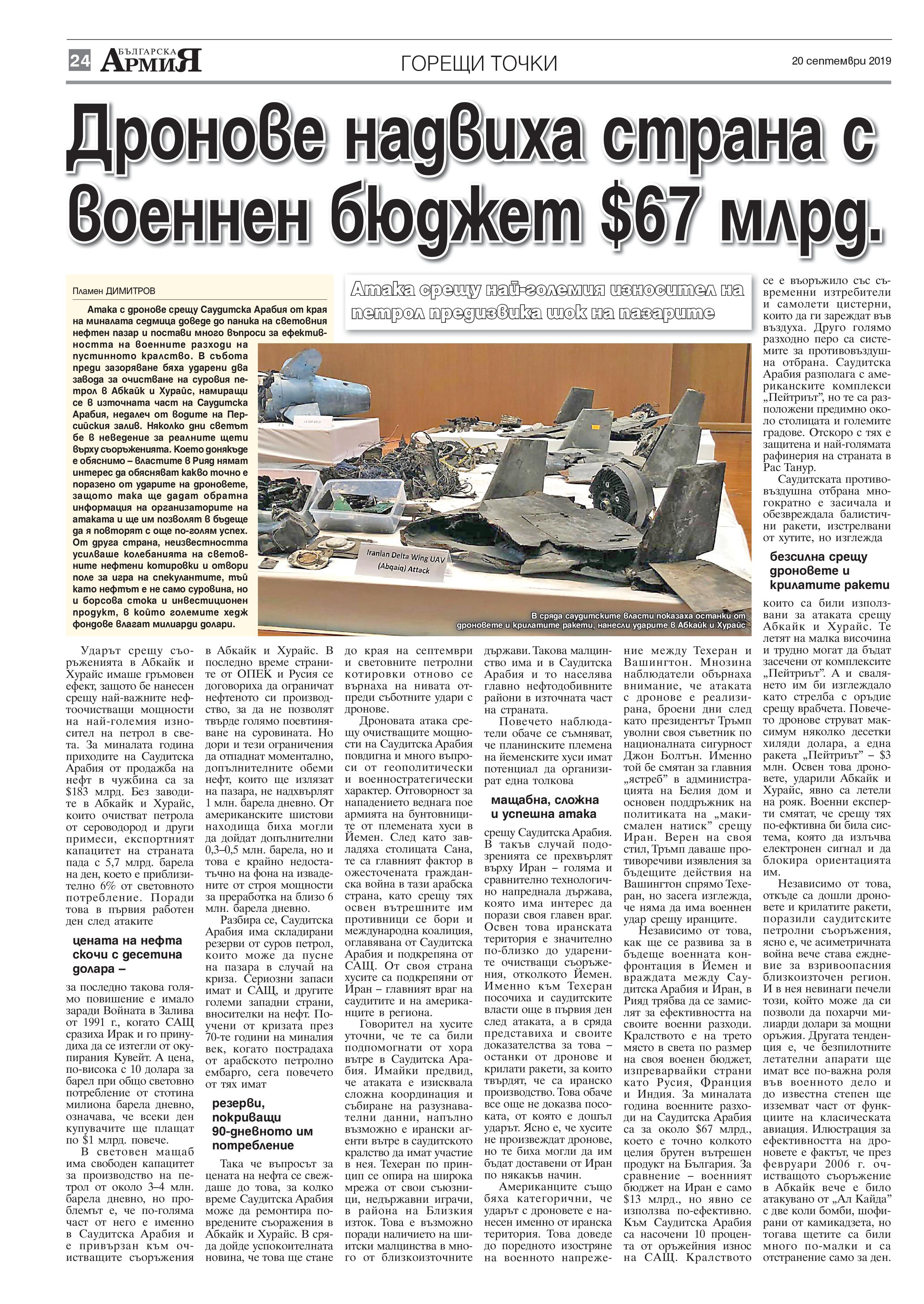 https://armymedia.bg/wp-content/uploads/2015/06/24-32.jpg