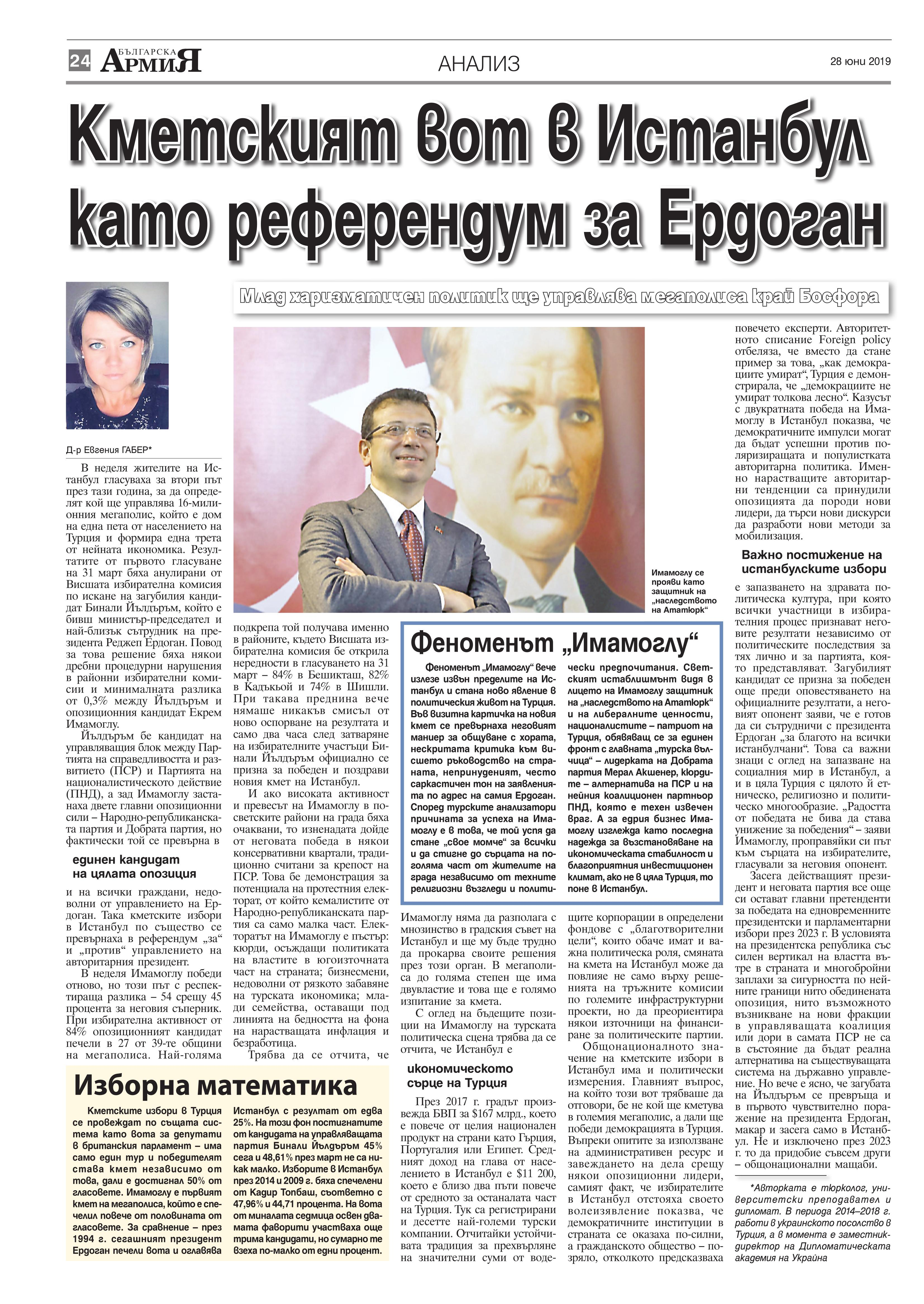 https://armymedia.bg/wp-content/uploads/2015/06/24.page1_-101.jpg