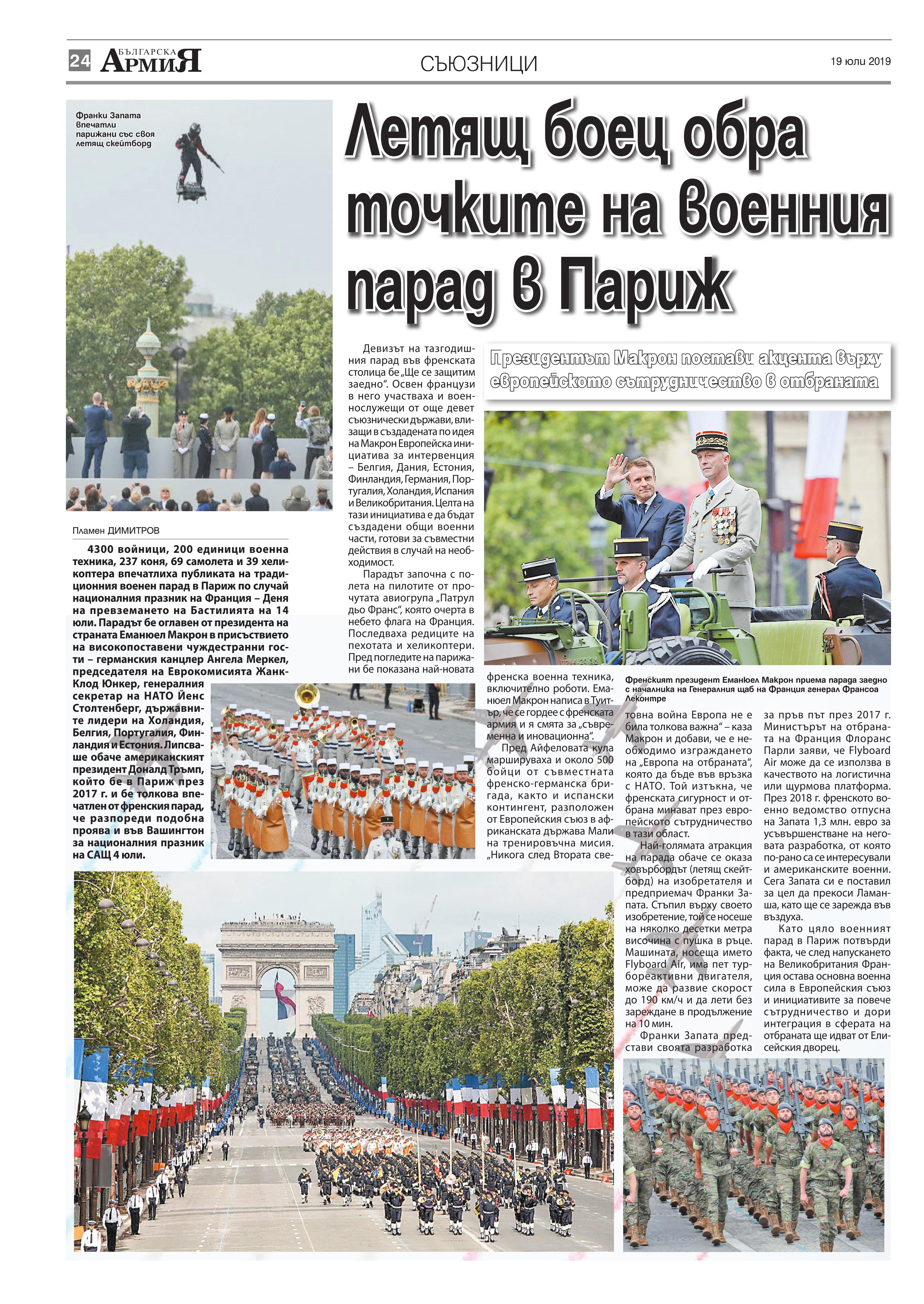 https://armymedia.bg/wp-content/uploads/2015/06/24.page1_-103.jpg