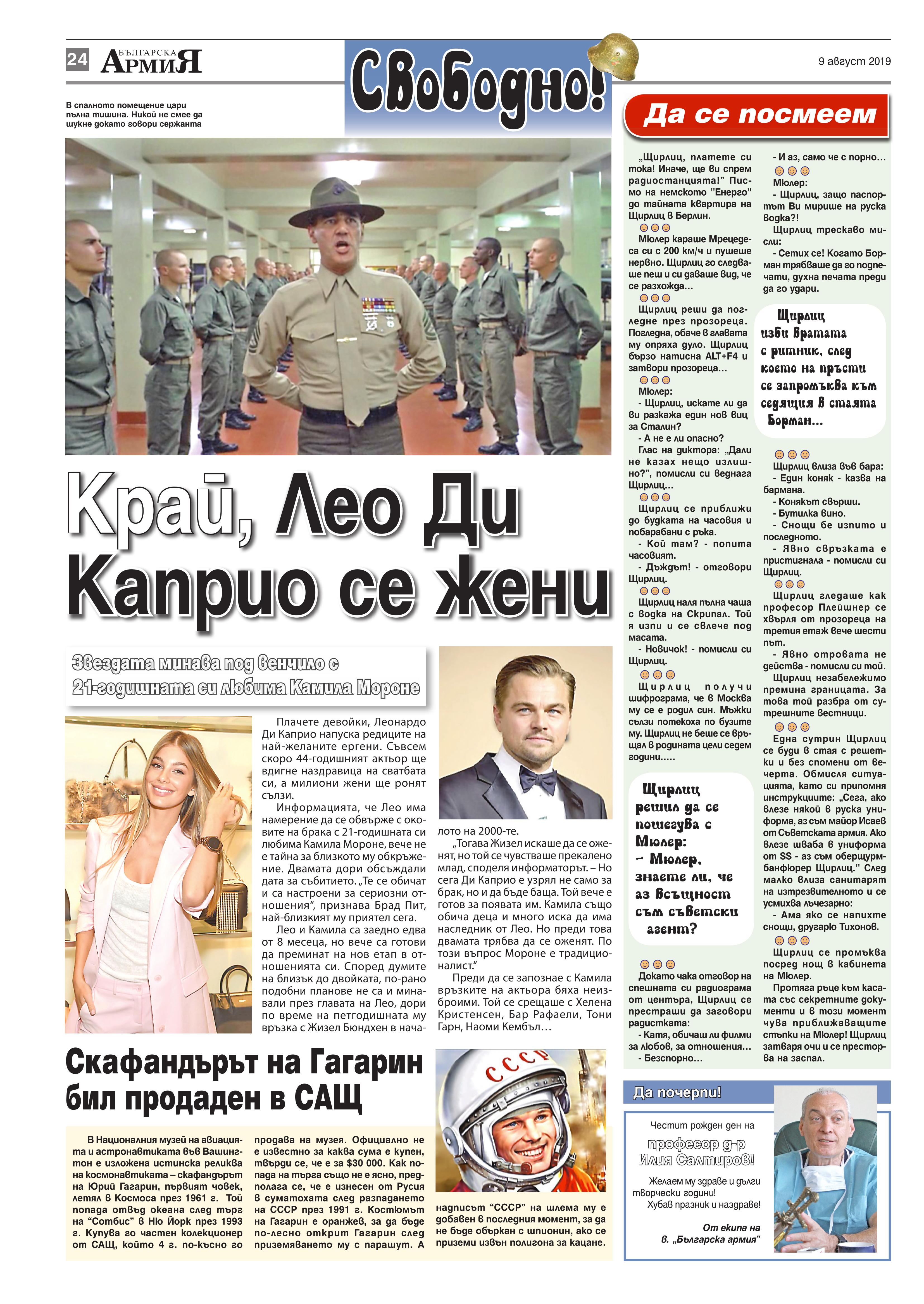 https://armymedia.bg/wp-content/uploads/2015/06/24.page1_-106.jpg