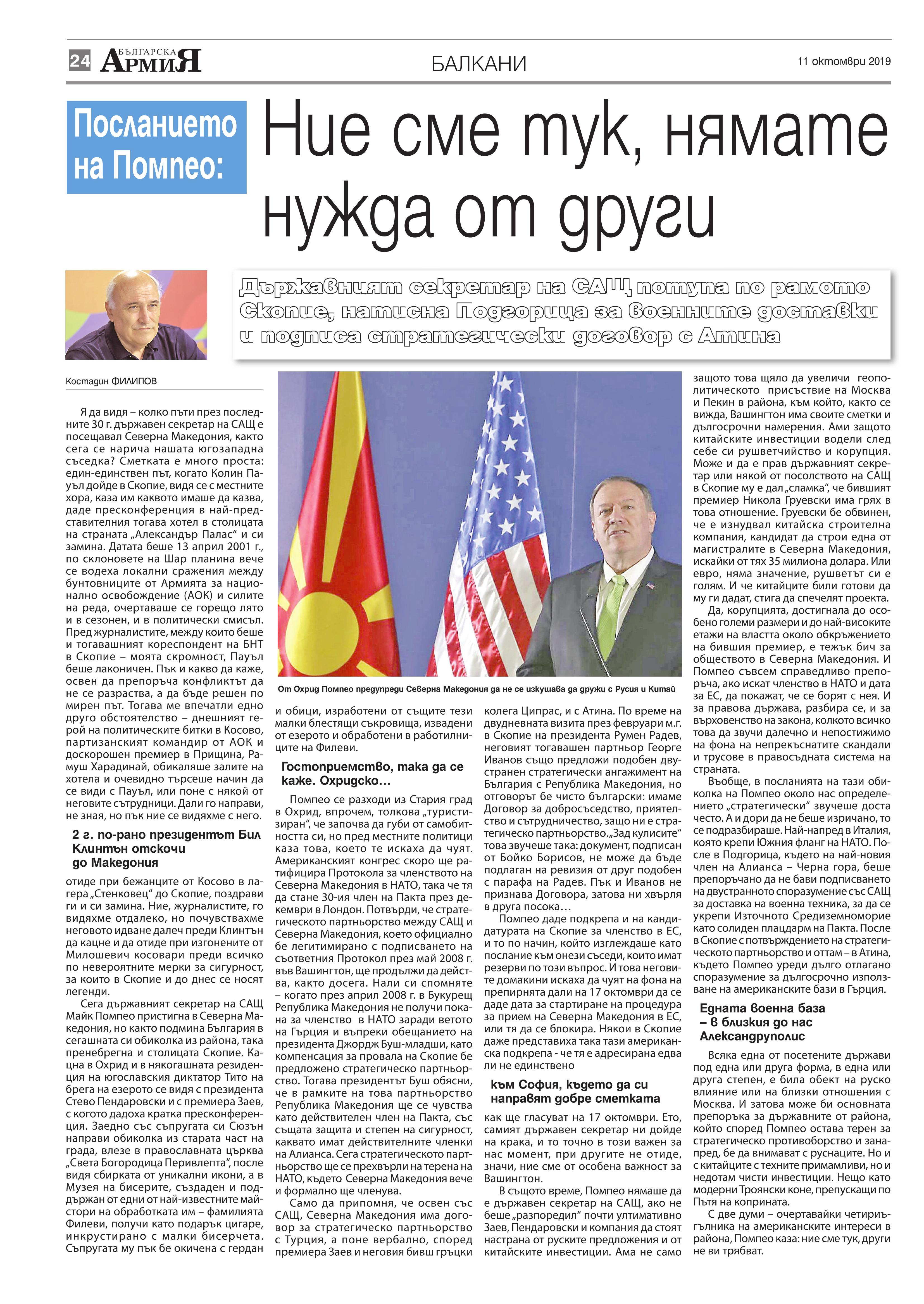 https://armymedia.bg/wp-content/uploads/2015/06/24.page1_-111.jpg