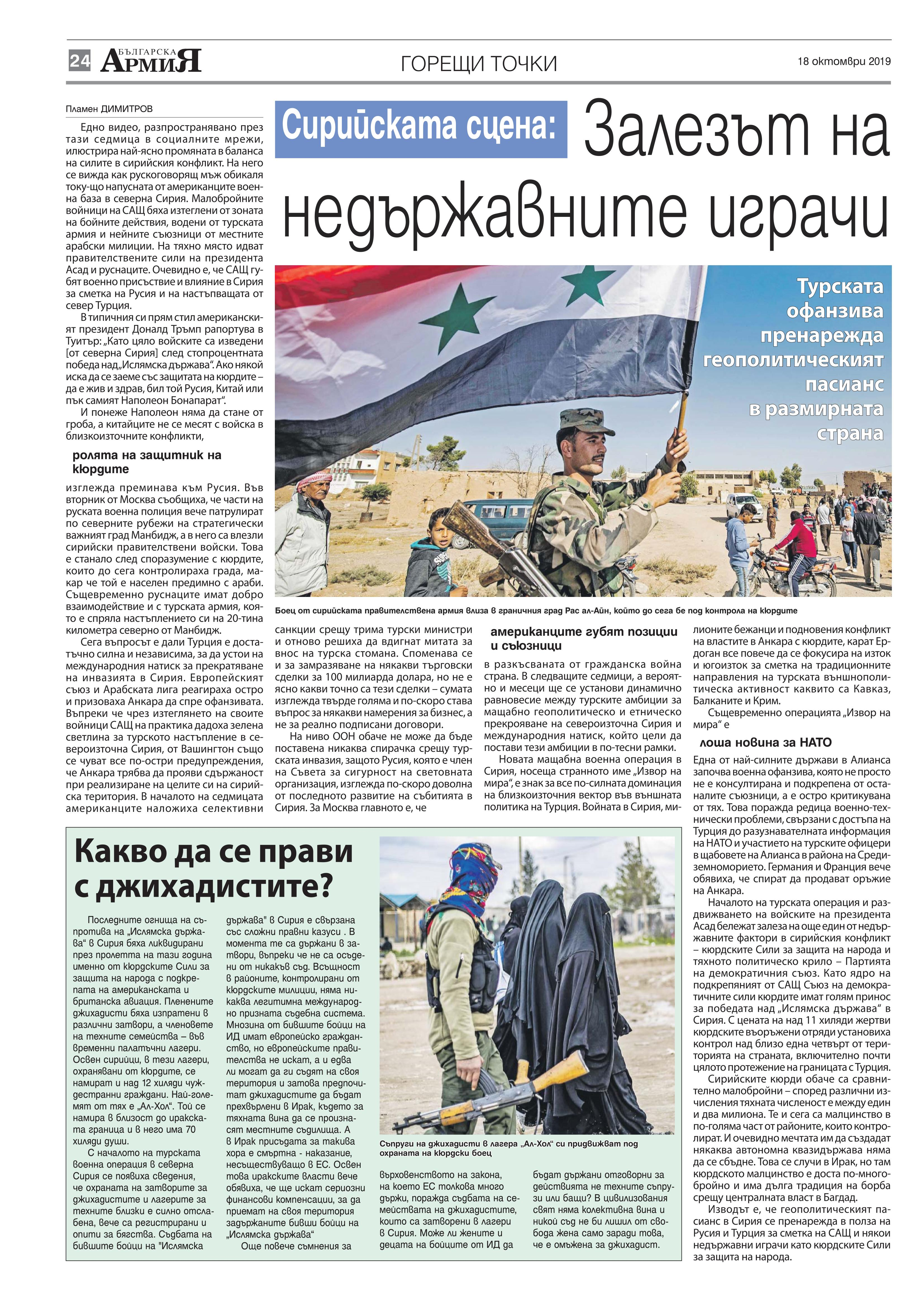 https://armymedia.bg/wp-content/uploads/2015/06/24.page1_-112.jpg