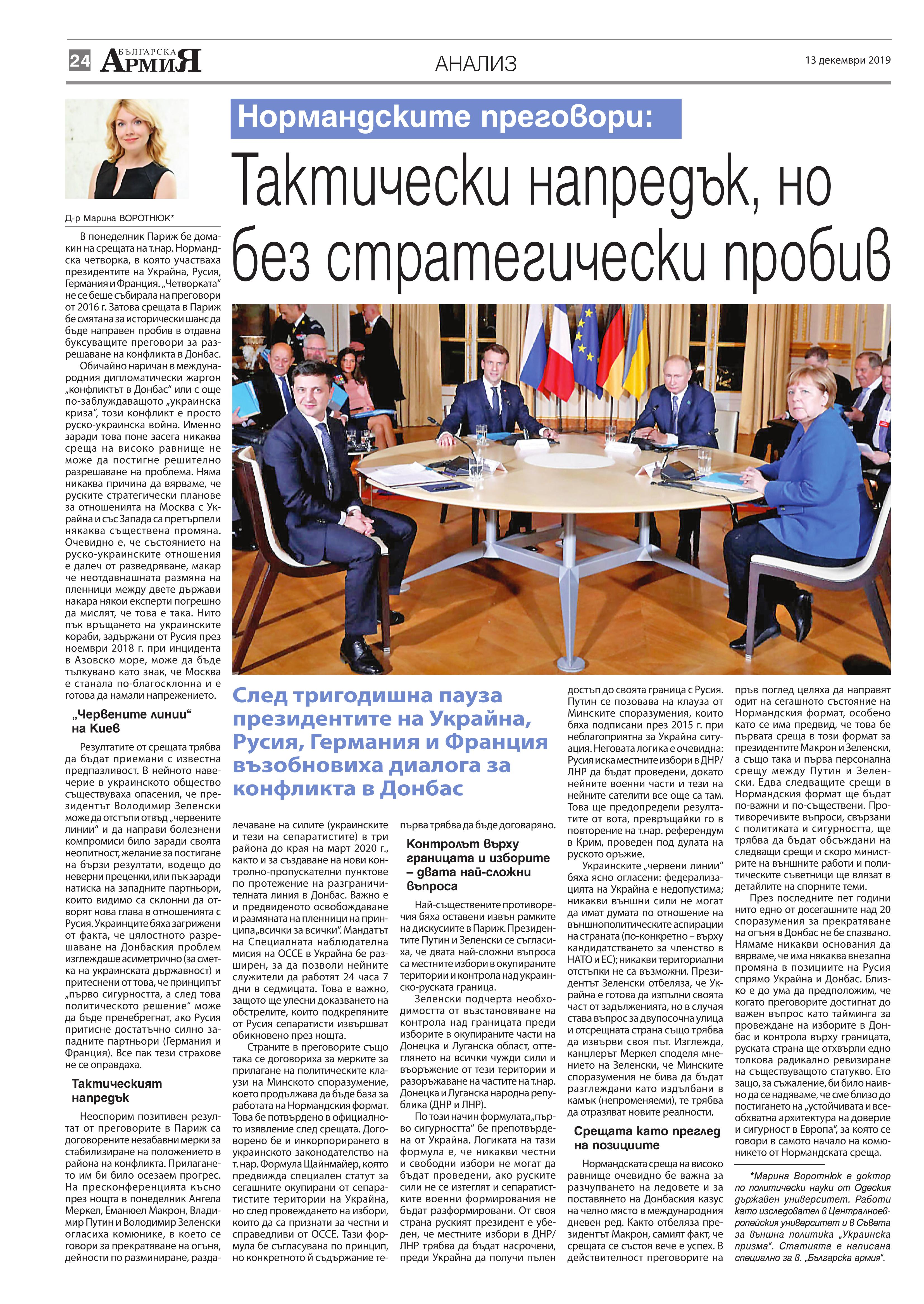 https://armymedia.bg/wp-content/uploads/2015/06/24.page1_-119.jpg