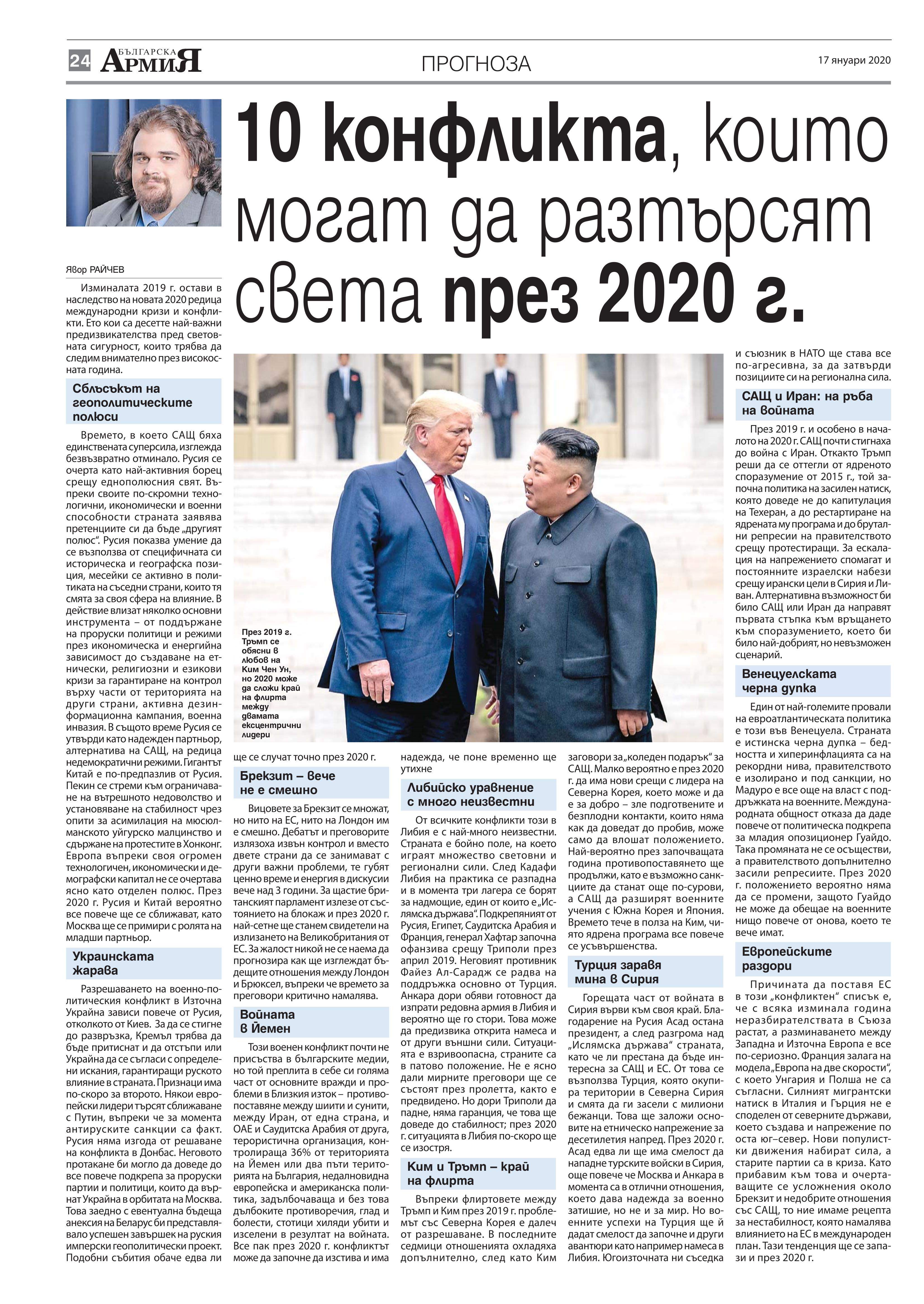 https://armymedia.bg/wp-content/uploads/2015/06/24.page1_-123.jpg