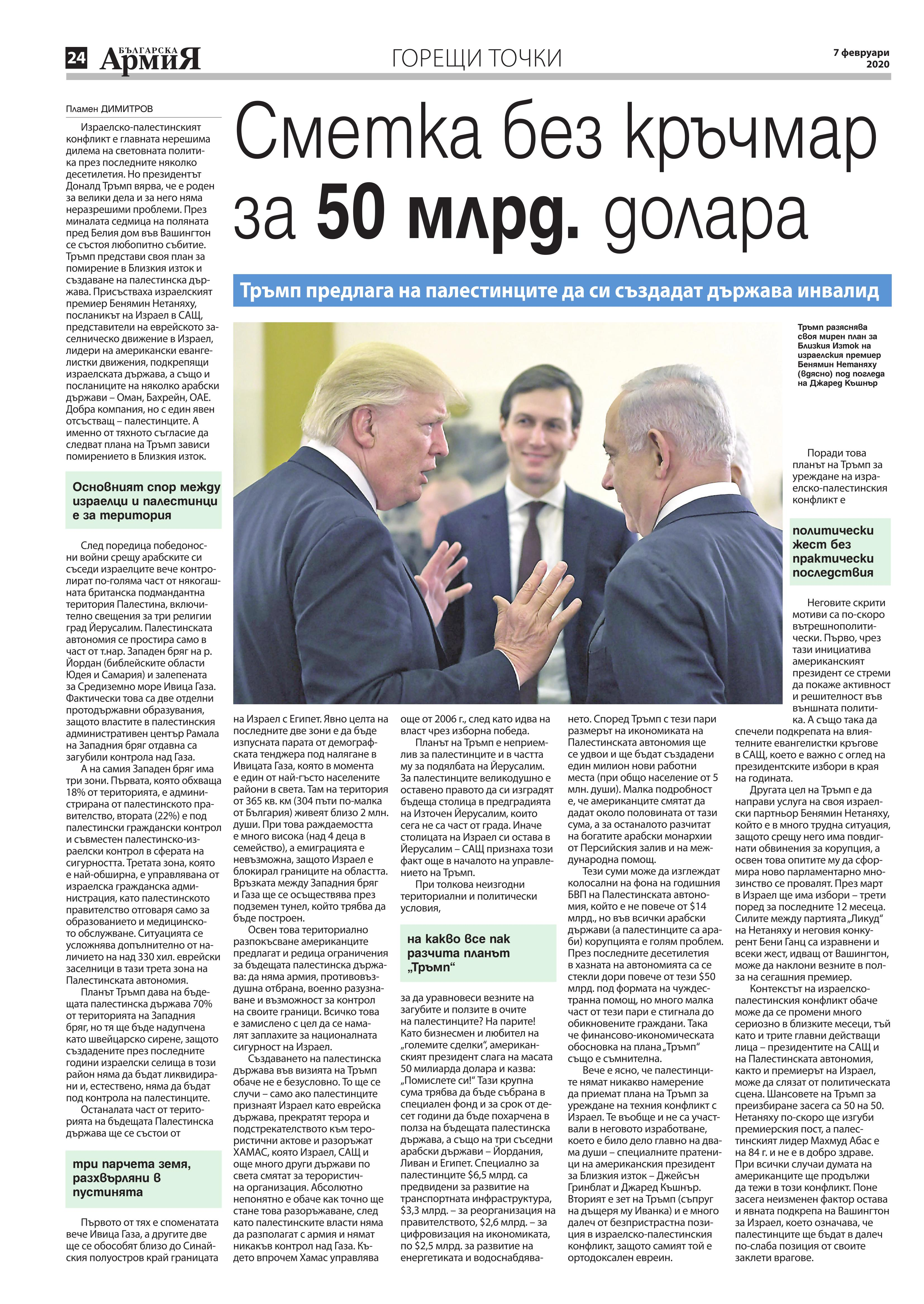 https://armymedia.bg/wp-content/uploads/2015/06/24.page1_-126.jpg