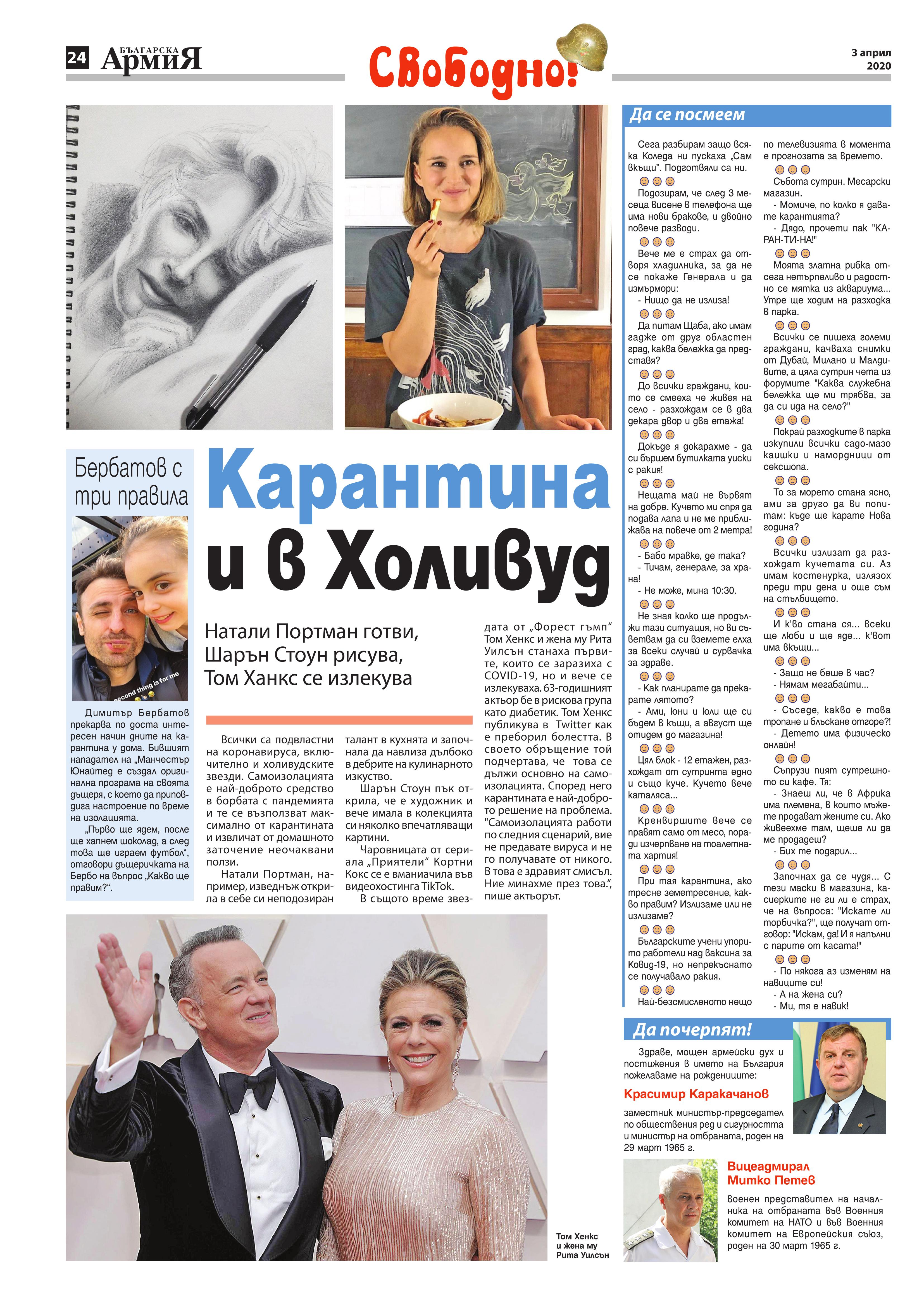 https://armymedia.bg/wp-content/uploads/2015/06/24.page1_-133.jpg