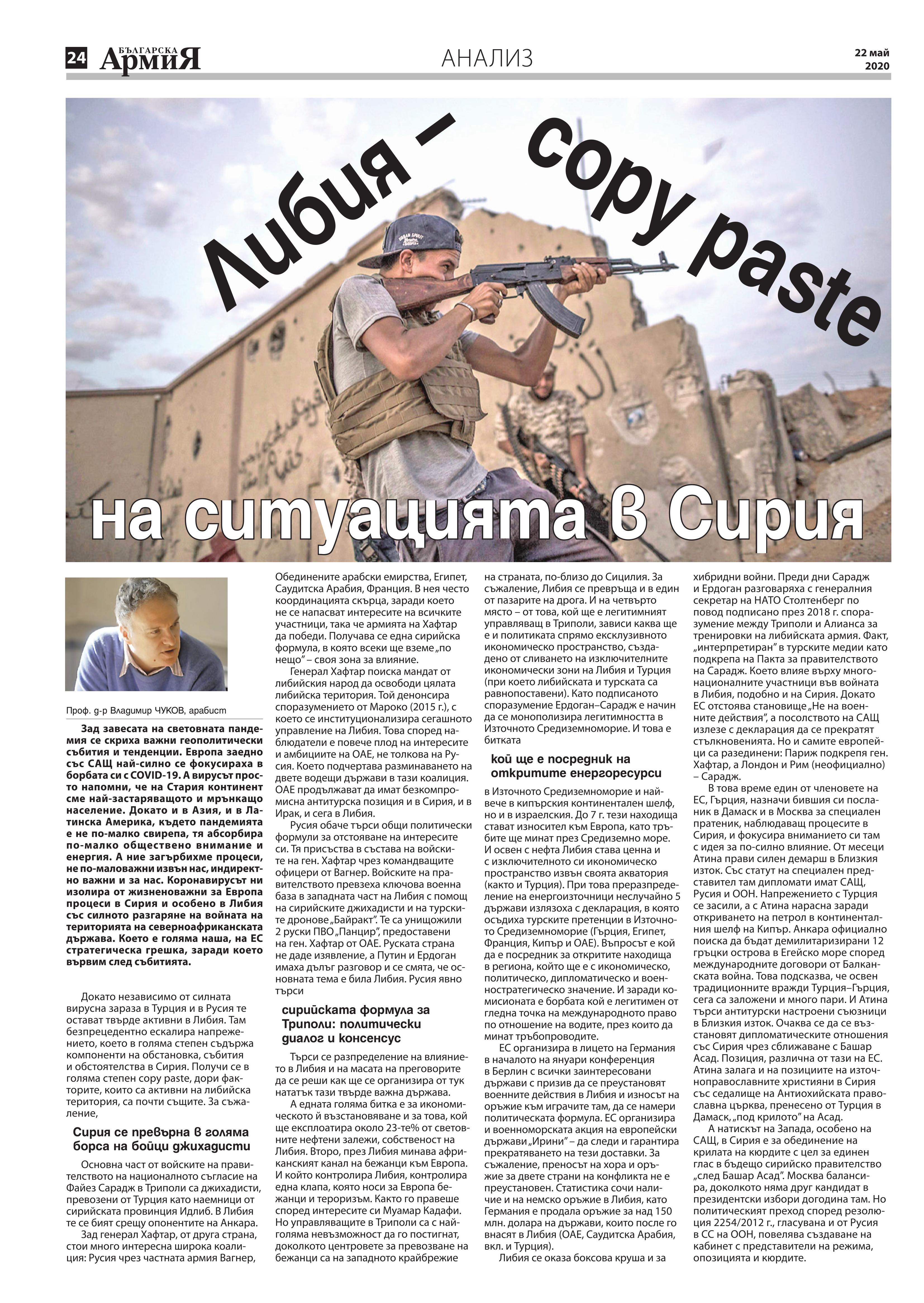 https://armymedia.bg/wp-content/uploads/2015/06/24.page1_-140.jpg