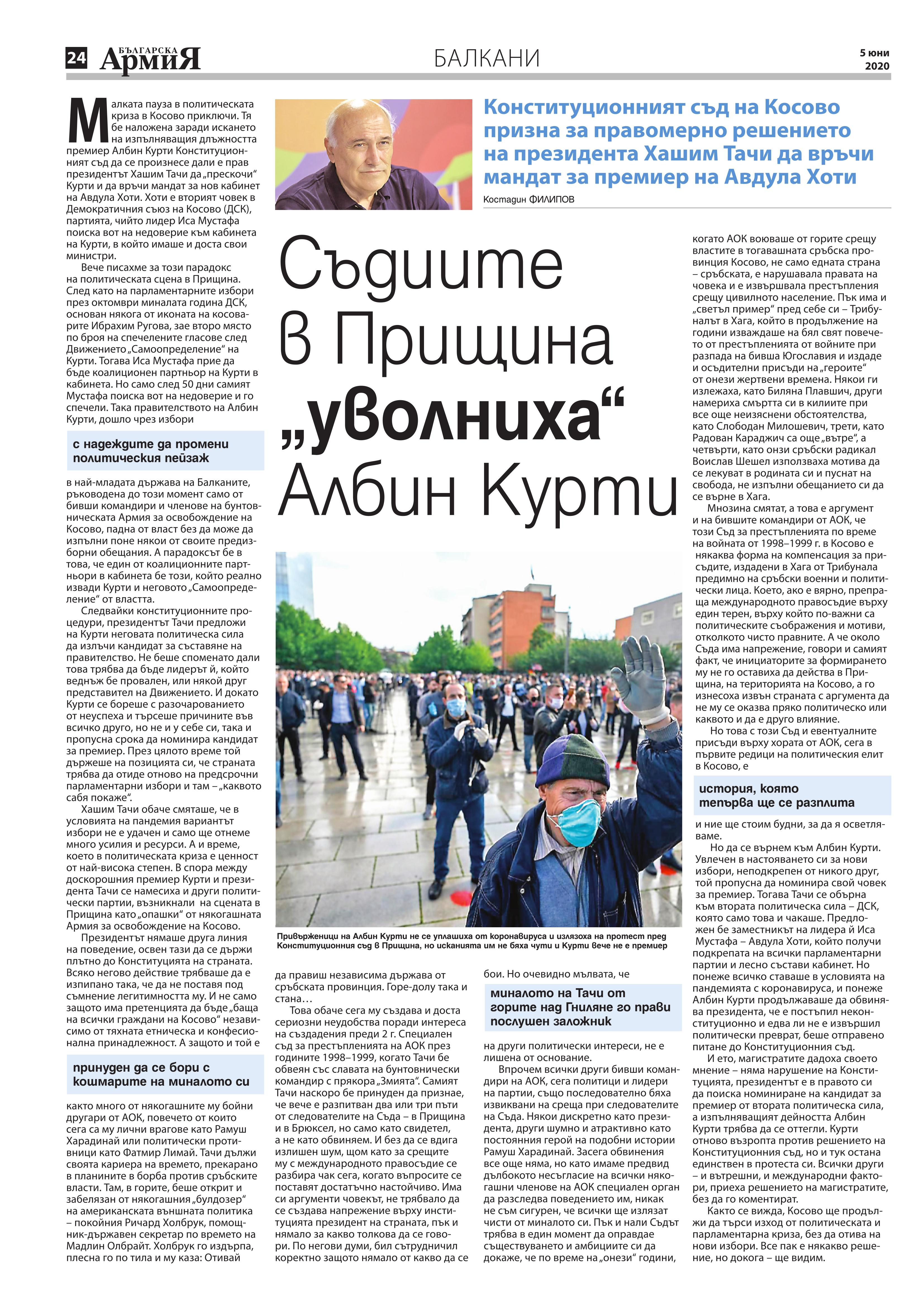 https://armymedia.bg/wp-content/uploads/2015/06/24.page1_-142.jpg