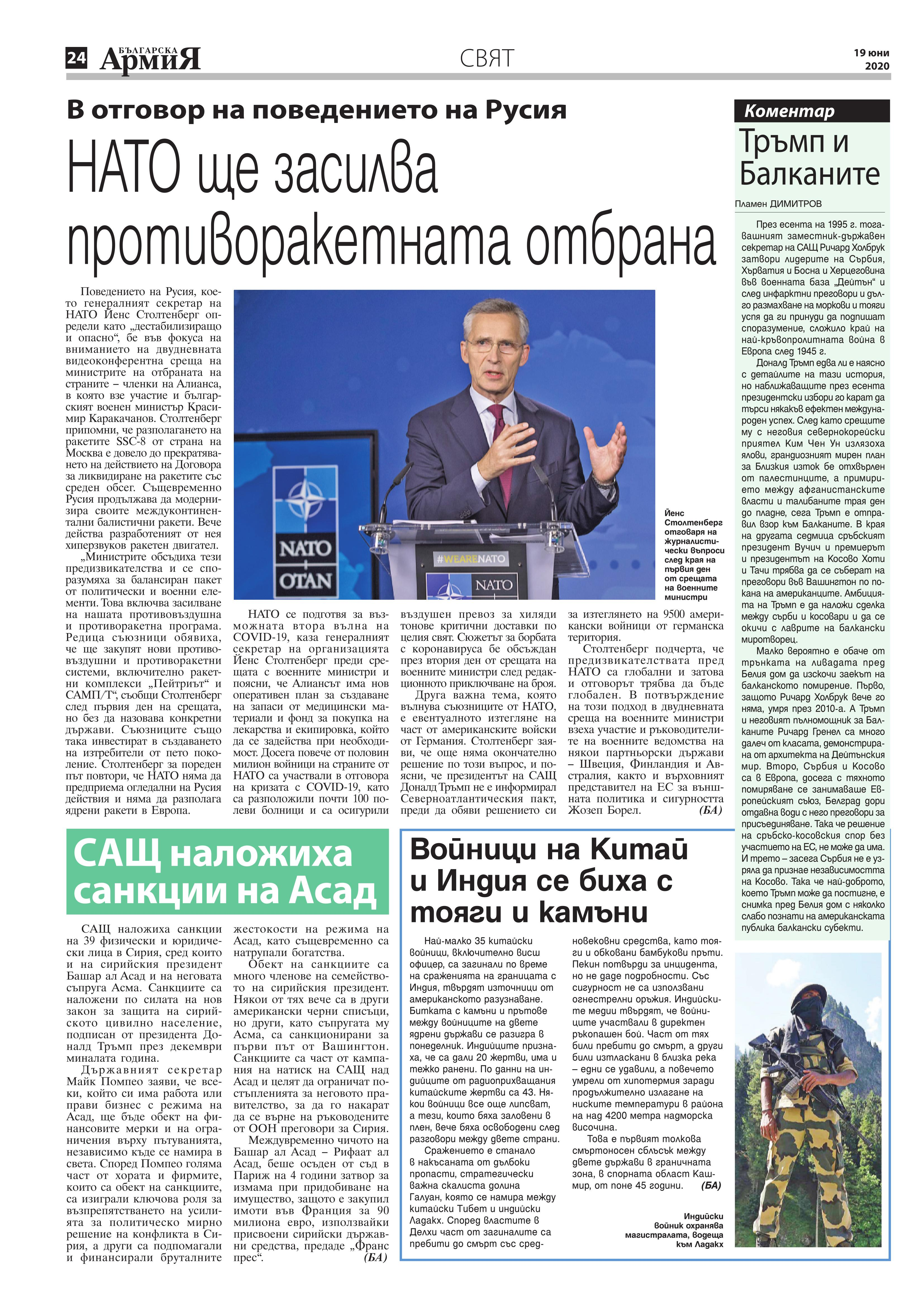 https://armymedia.bg/wp-content/uploads/2015/06/24.page1_-144.jpg