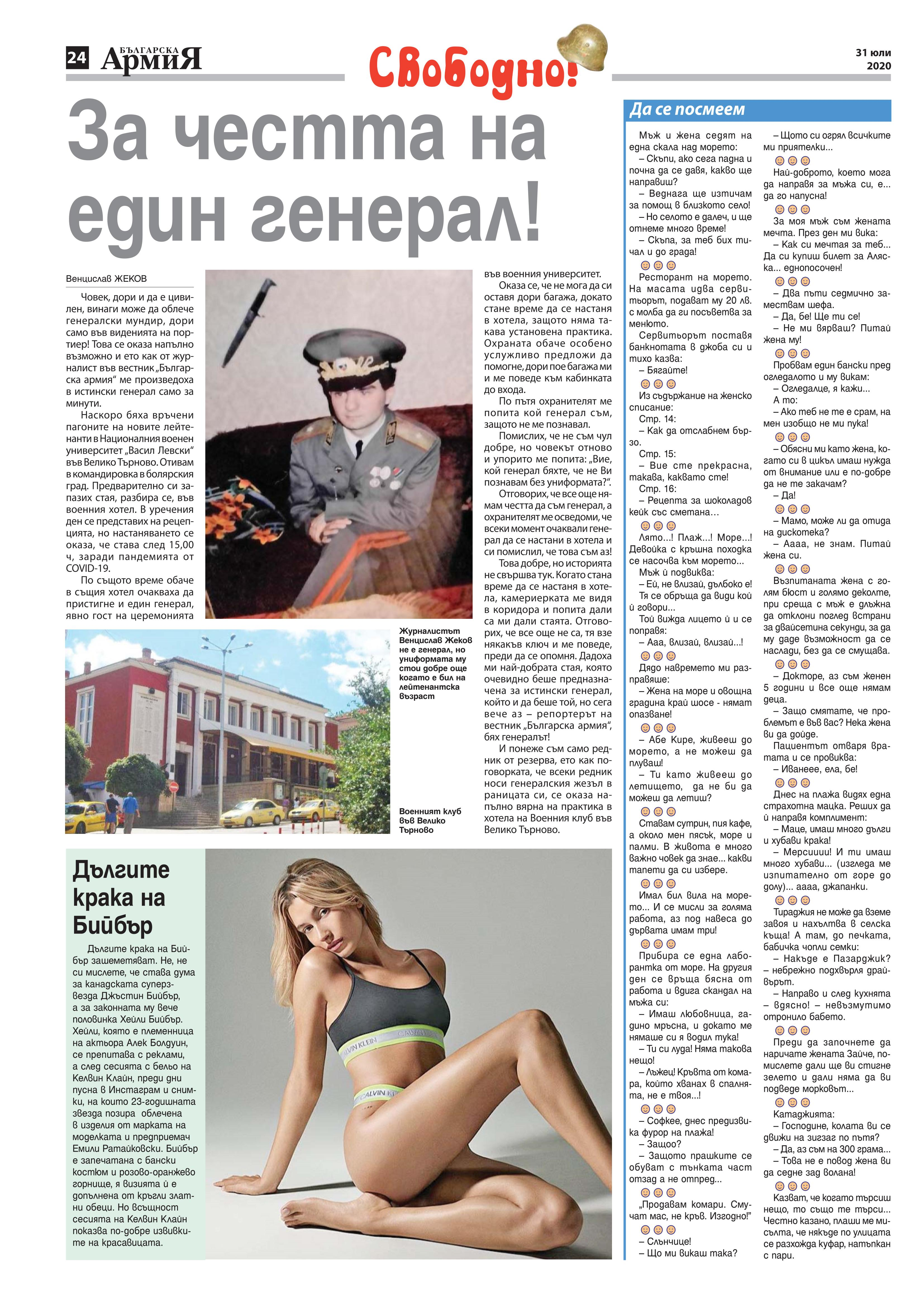 https://armymedia.bg/wp-content/uploads/2015/06/24.page1_-148.jpg