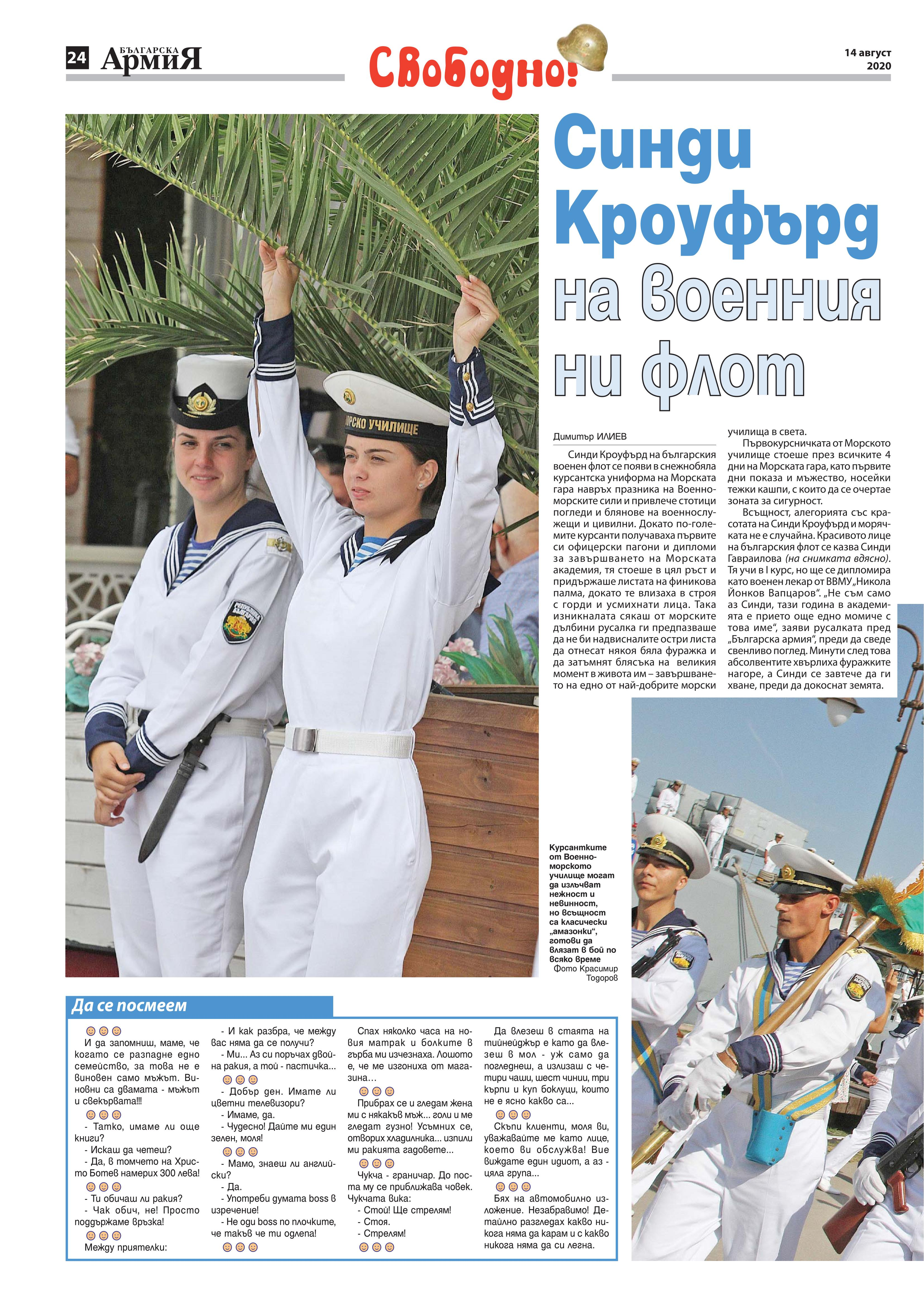 https://armymedia.bg/wp-content/uploads/2015/06/24.page1_-150.jpg