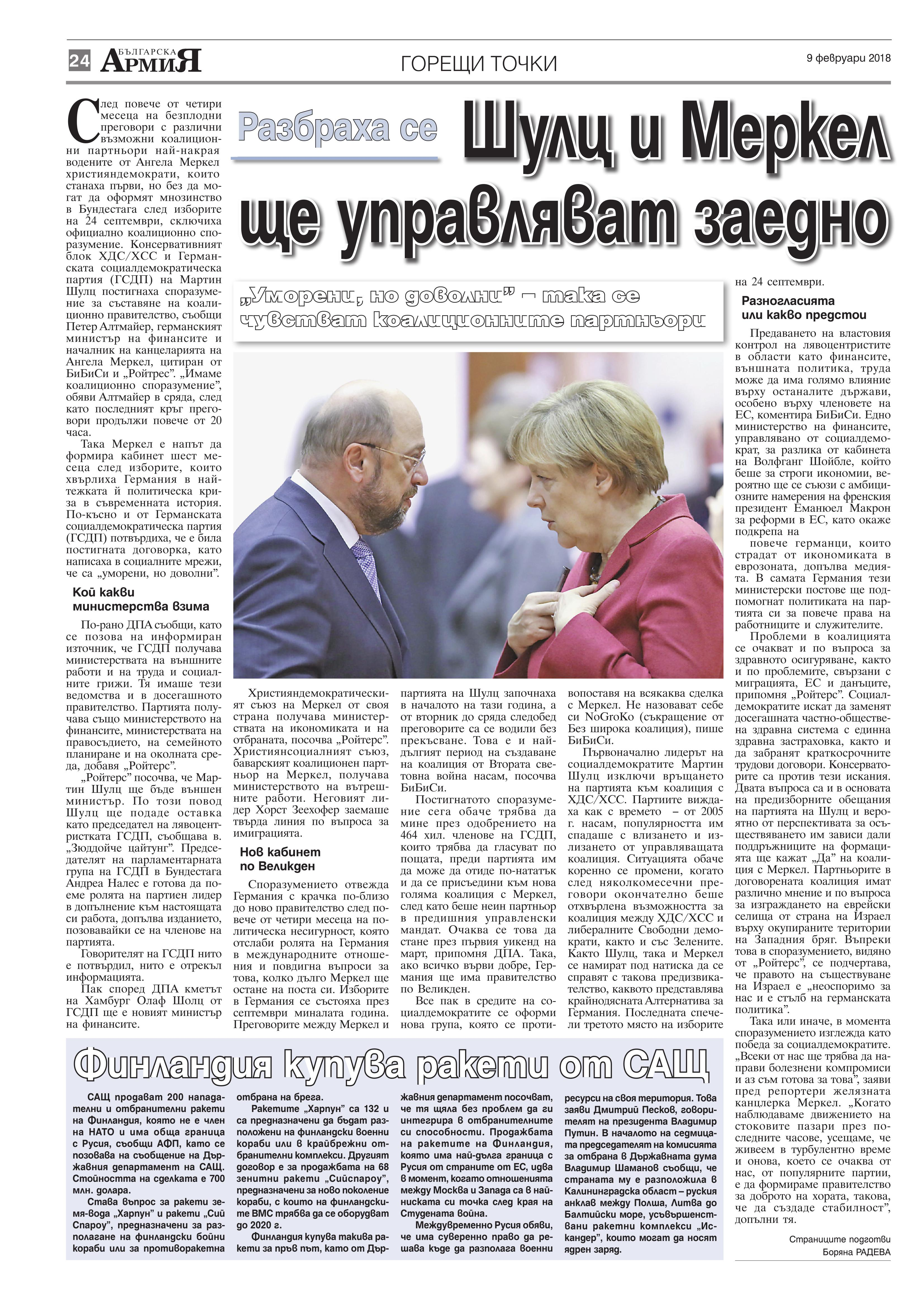 https://armymedia.bg/wp-content/uploads/2015/06/24.page1_-39.jpg