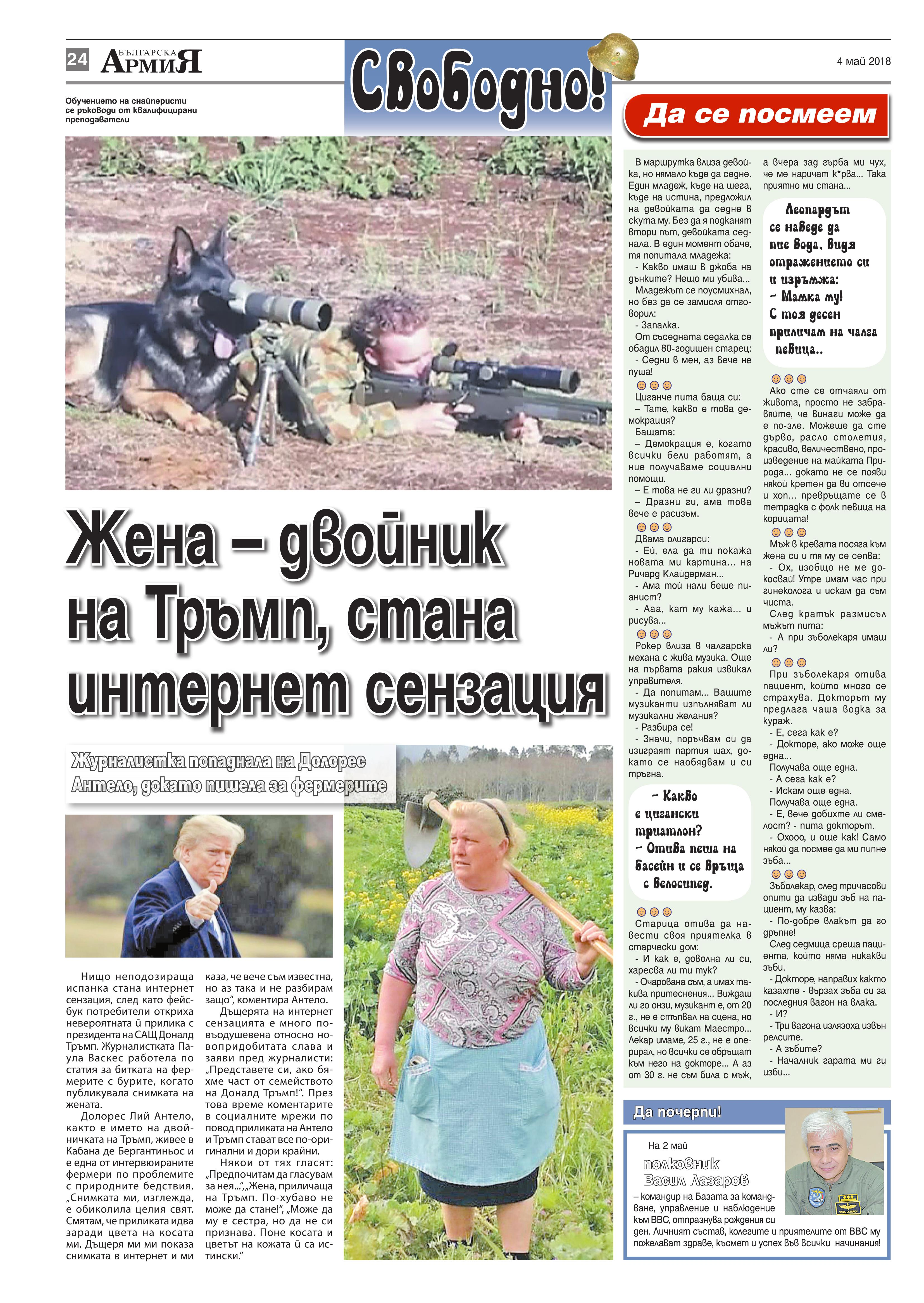 https://armymedia.bg/wp-content/uploads/2015/06/24.page1_-50.jpg
