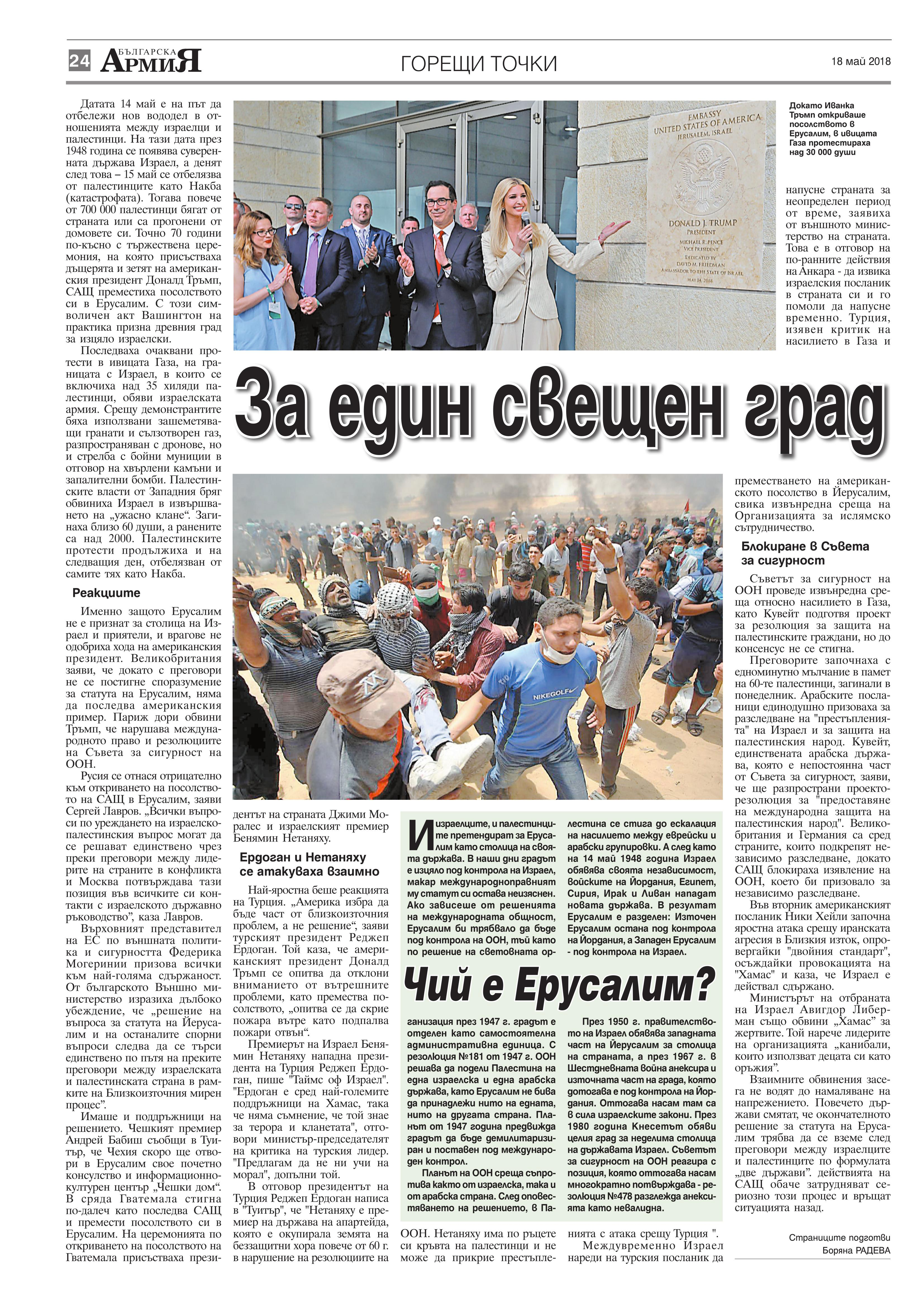 https://armymedia.bg/wp-content/uploads/2015/06/24.page1_-51.jpg