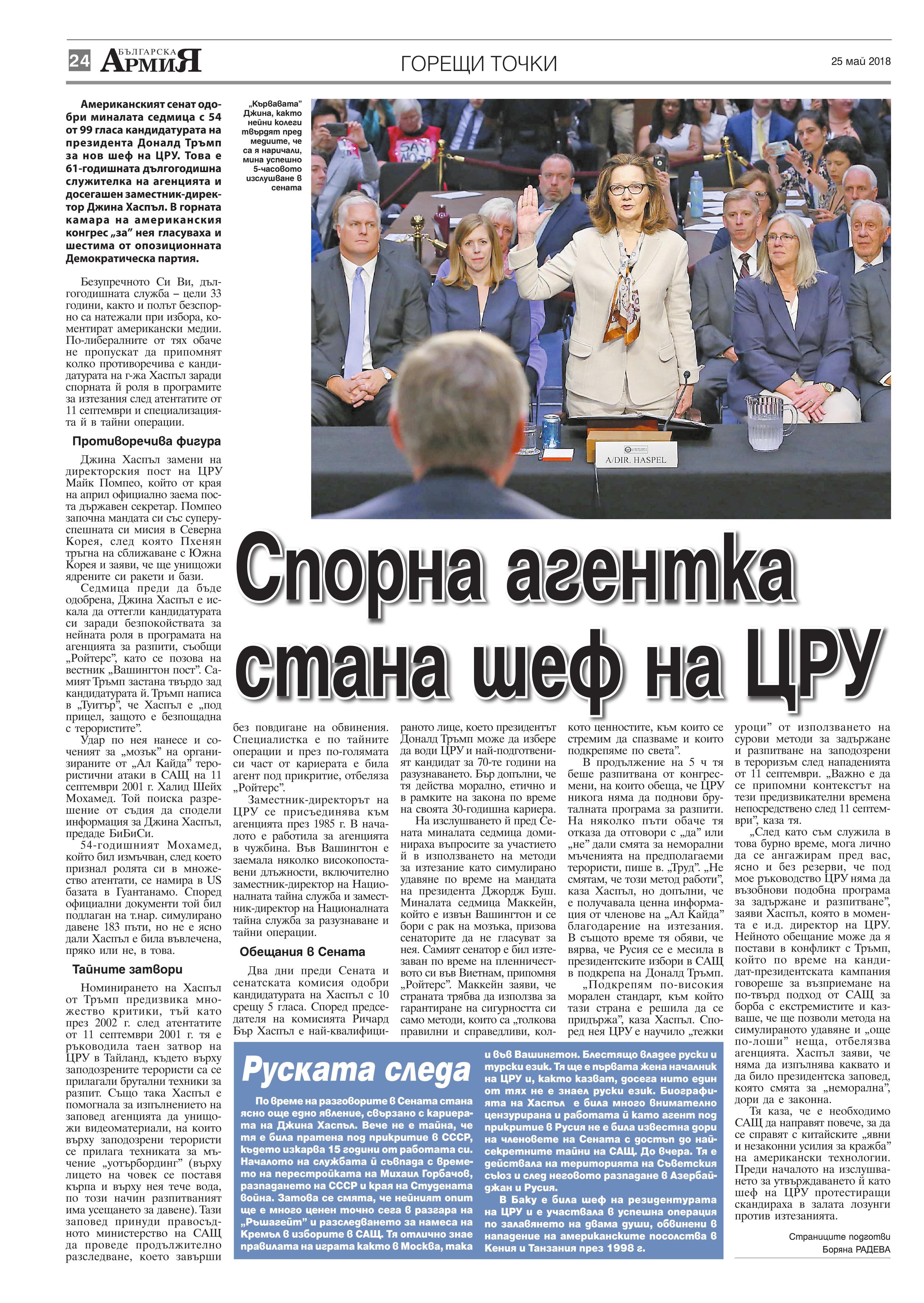 https://armymedia.bg/wp-content/uploads/2015/06/24.page1_-52.jpg