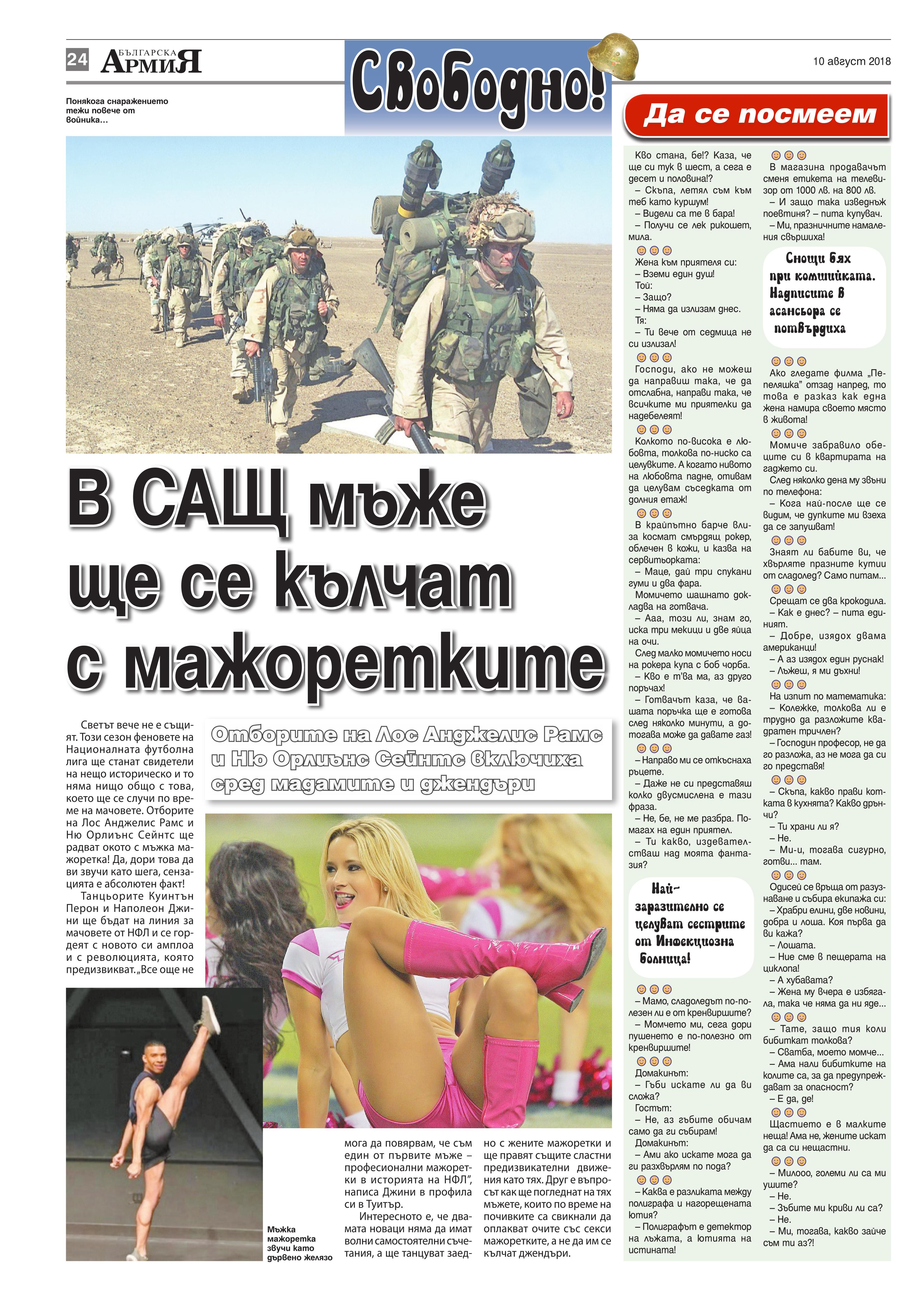 https://armymedia.bg/wp-content/uploads/2015/06/24.page1_-61.jpg