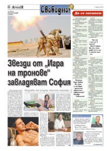 https://armymedia.bg/wp-content/uploads/2015/06/24.page1_-62-213x300.jpg