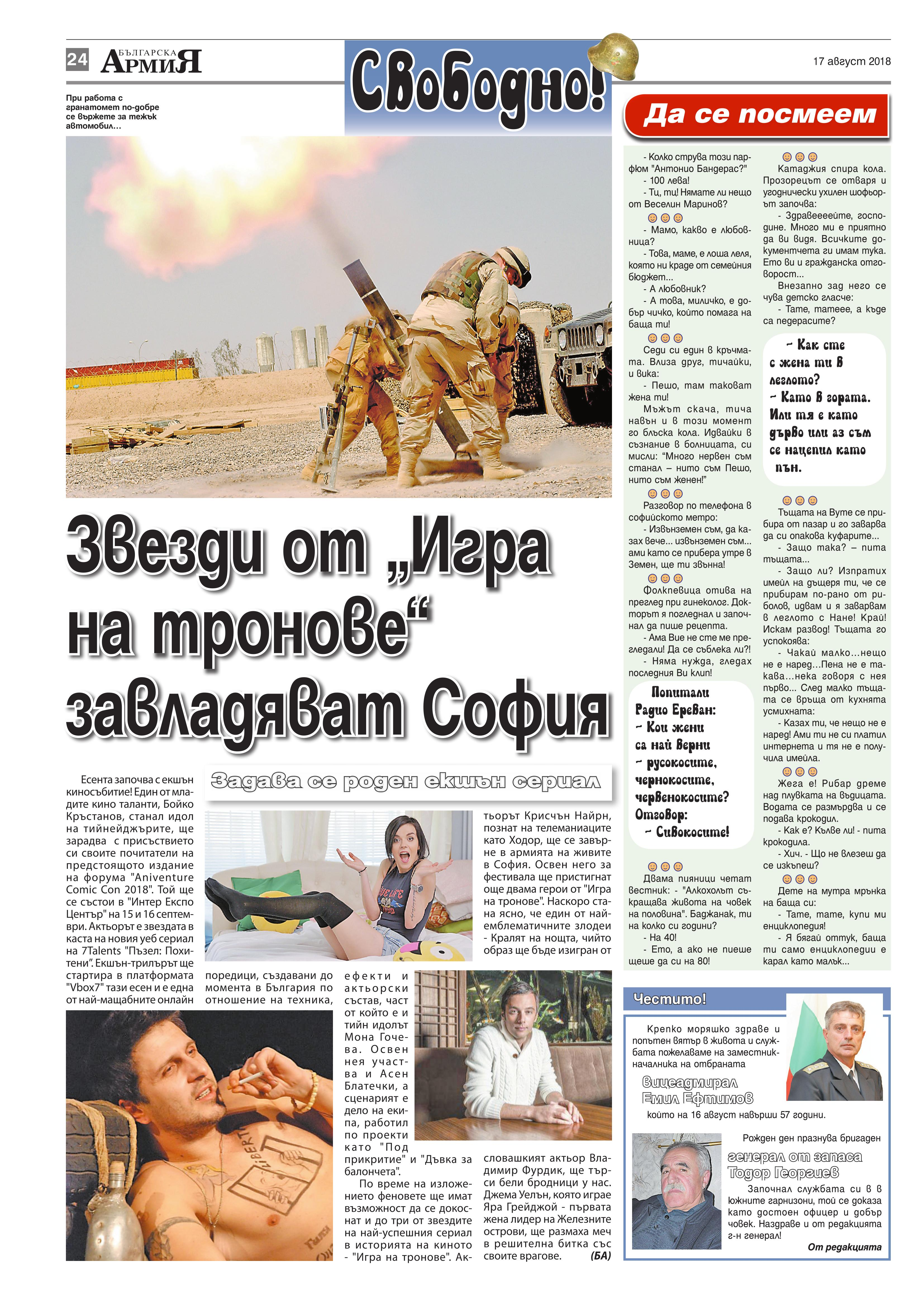 https://armymedia.bg/wp-content/uploads/2015/06/24.page1_-62.jpg