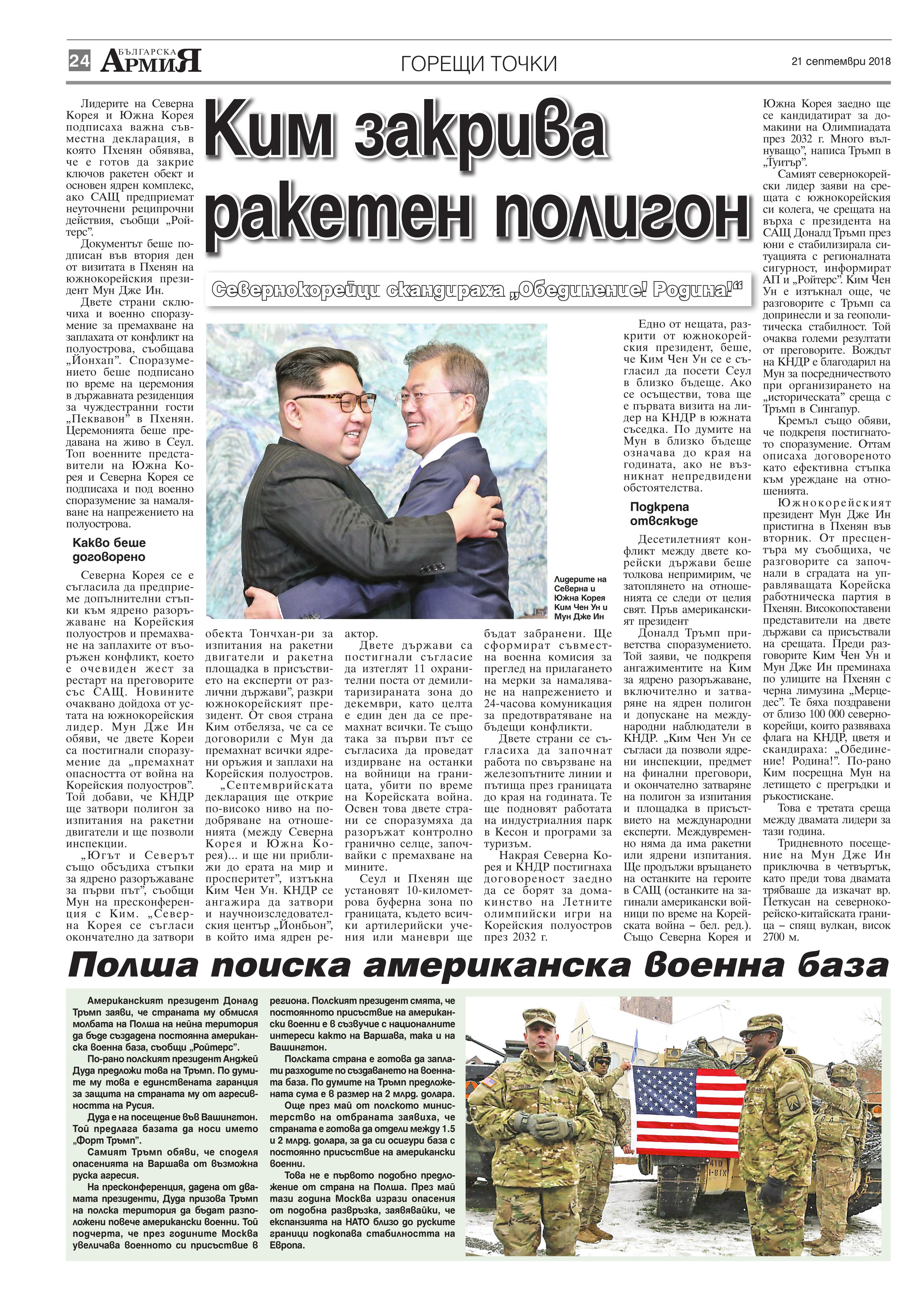 https://armymedia.bg/wp-content/uploads/2015/06/24.page1_-66.jpg