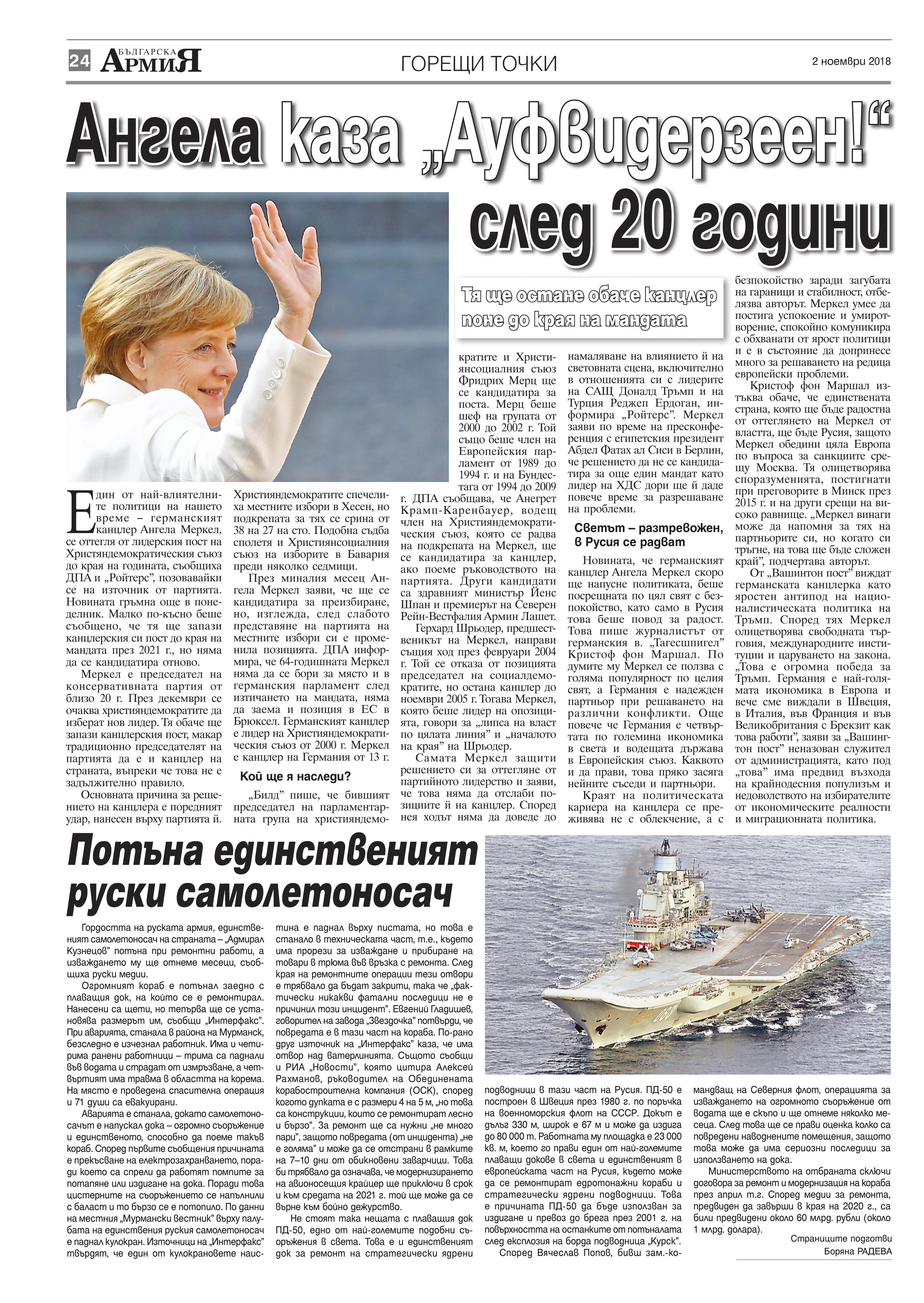 https://armymedia.bg/wp-content/uploads/2015/06/24.page1_-72.jpg