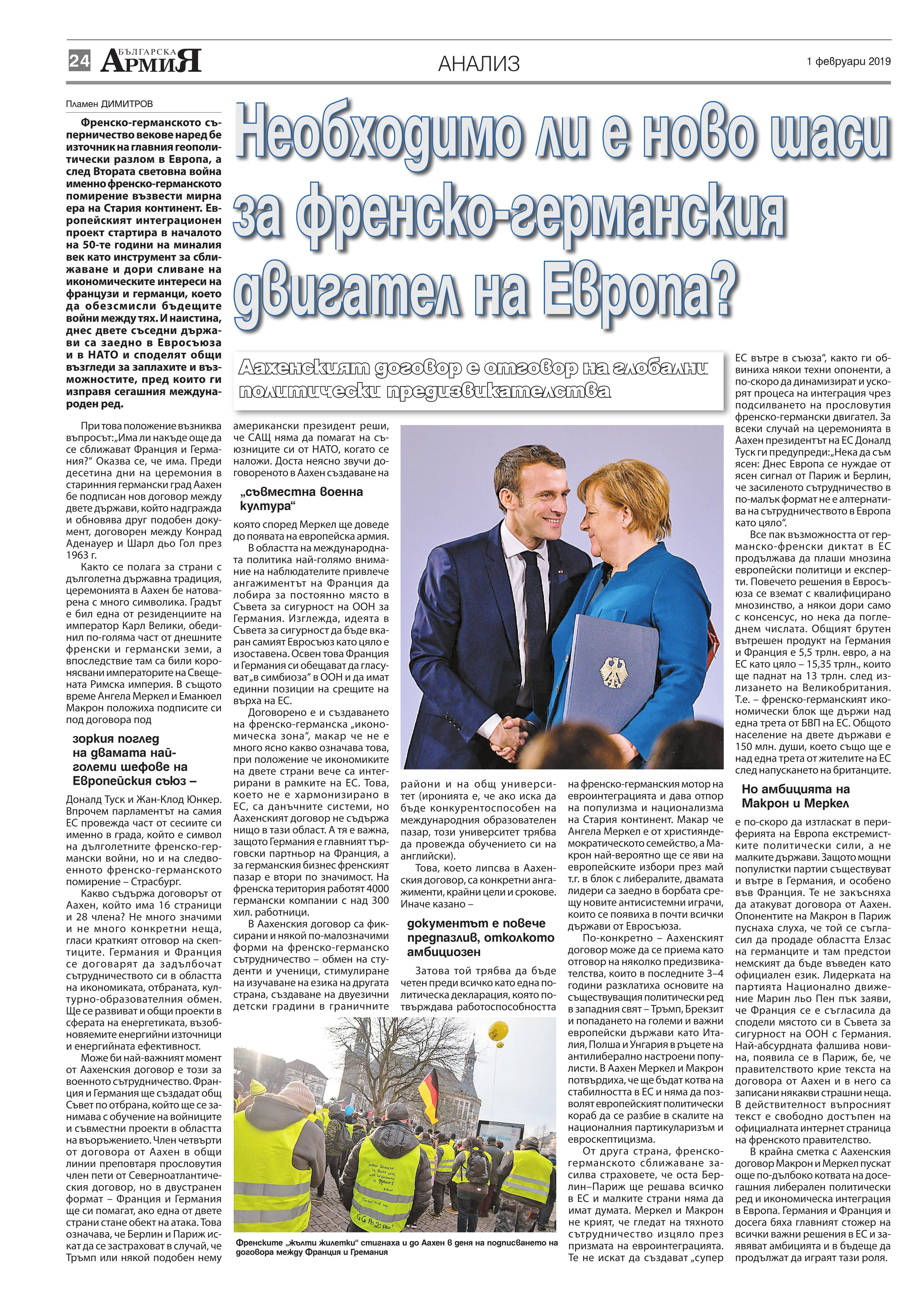 https://armymedia.bg/wp-content/uploads/2015/06/24.page1_-82.jpg