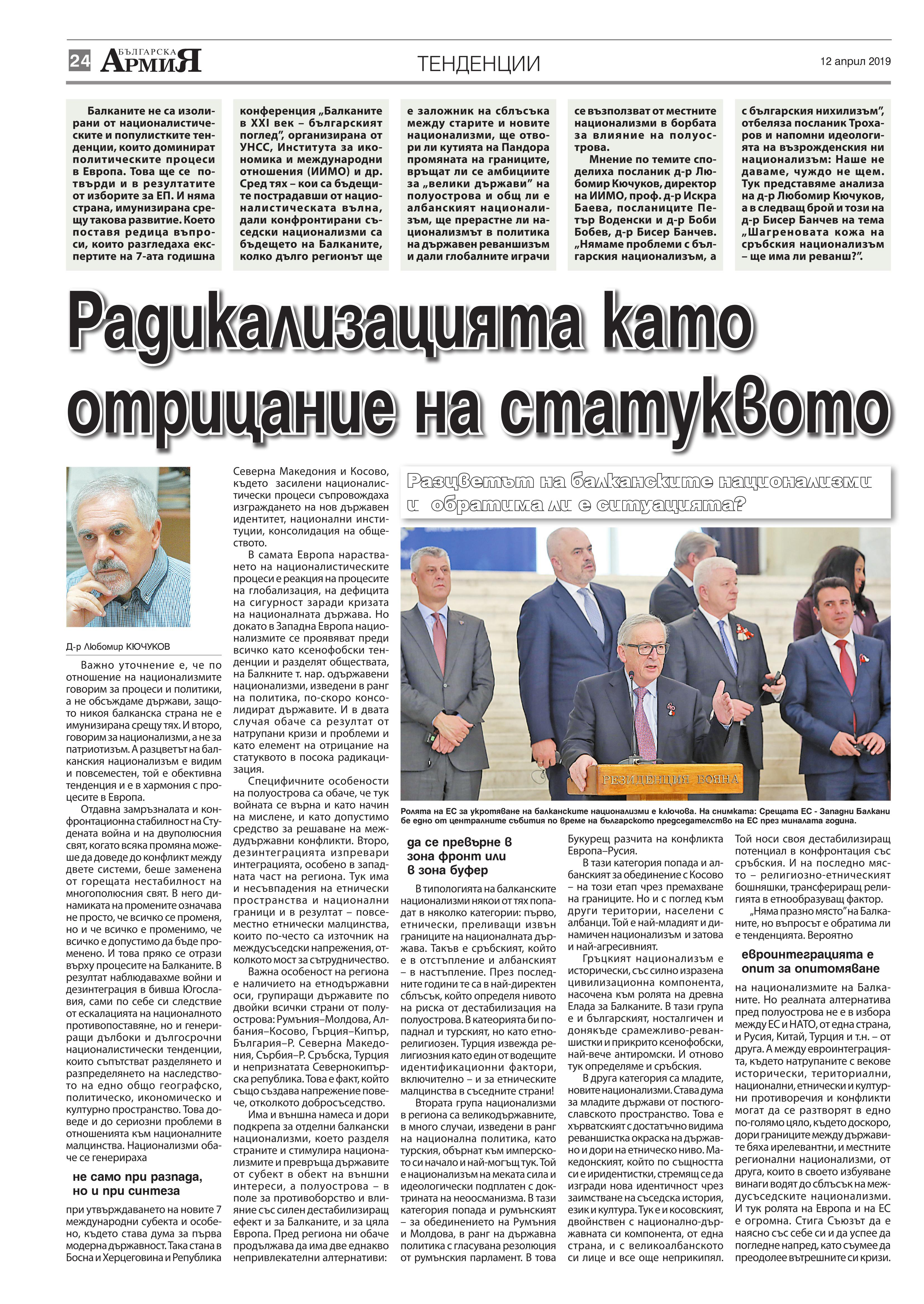https://armymedia.bg/wp-content/uploads/2015/06/24.page1_-91.jpg