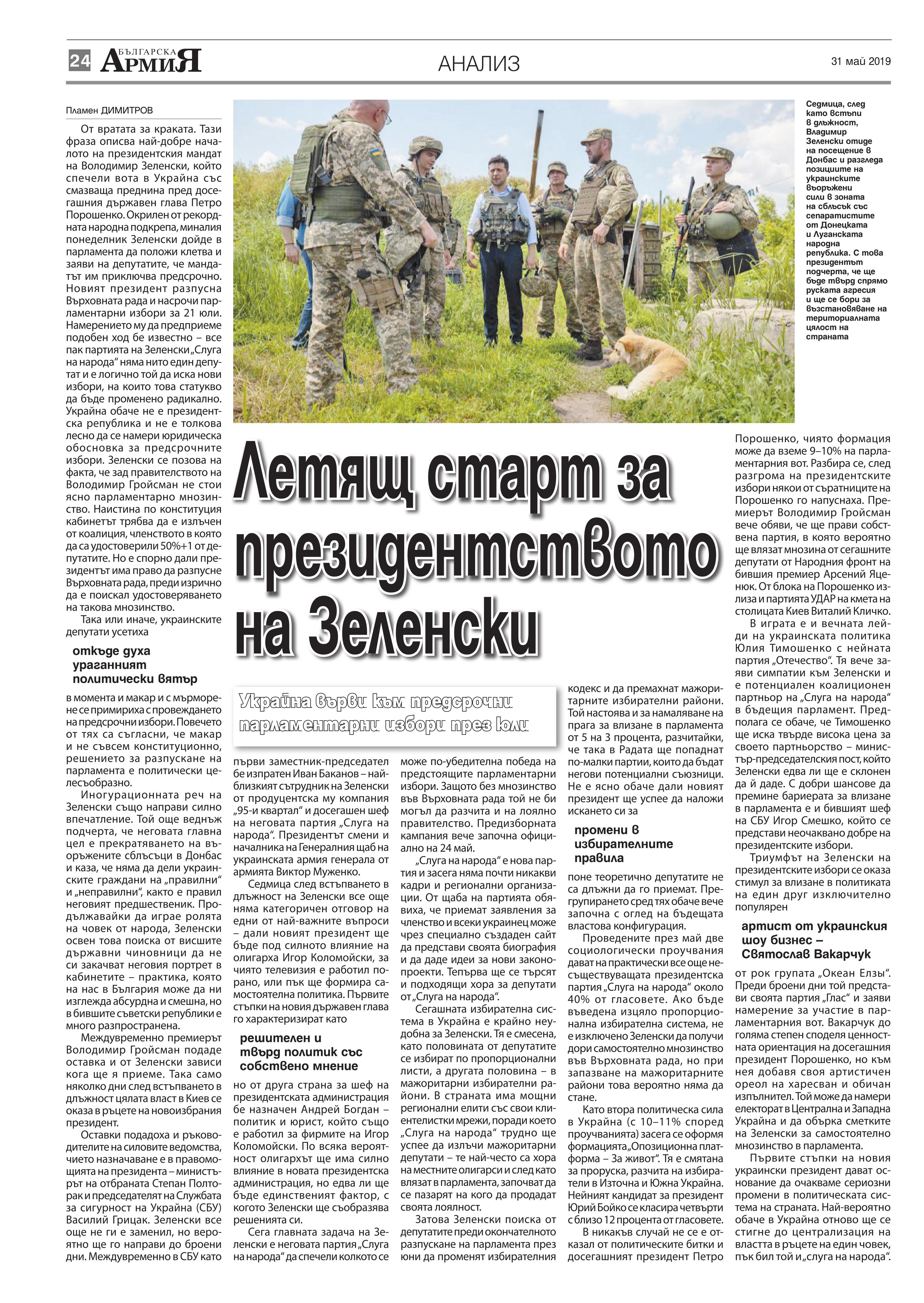 https://armymedia.bg/wp-content/uploads/2015/06/24.page1_-97.jpg