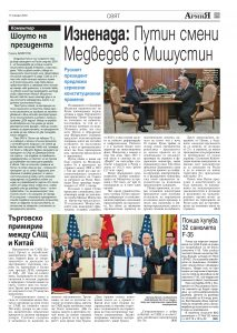 https://armymedia.bg/wp-content/uploads/2015/06/25.page1_-103-213x300.jpg