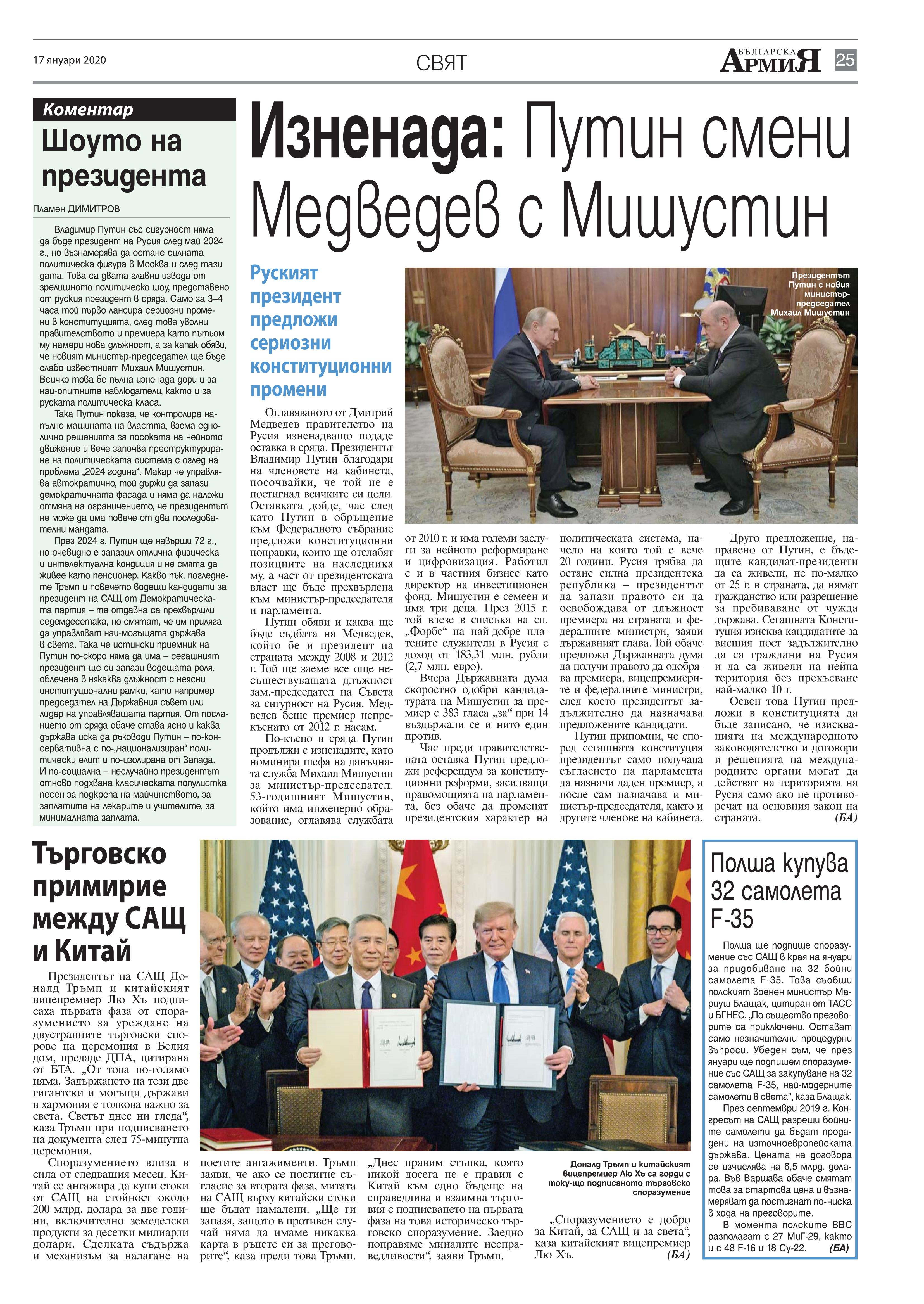 https://armymedia.bg/wp-content/uploads/2015/06/25.page1_-103.jpg