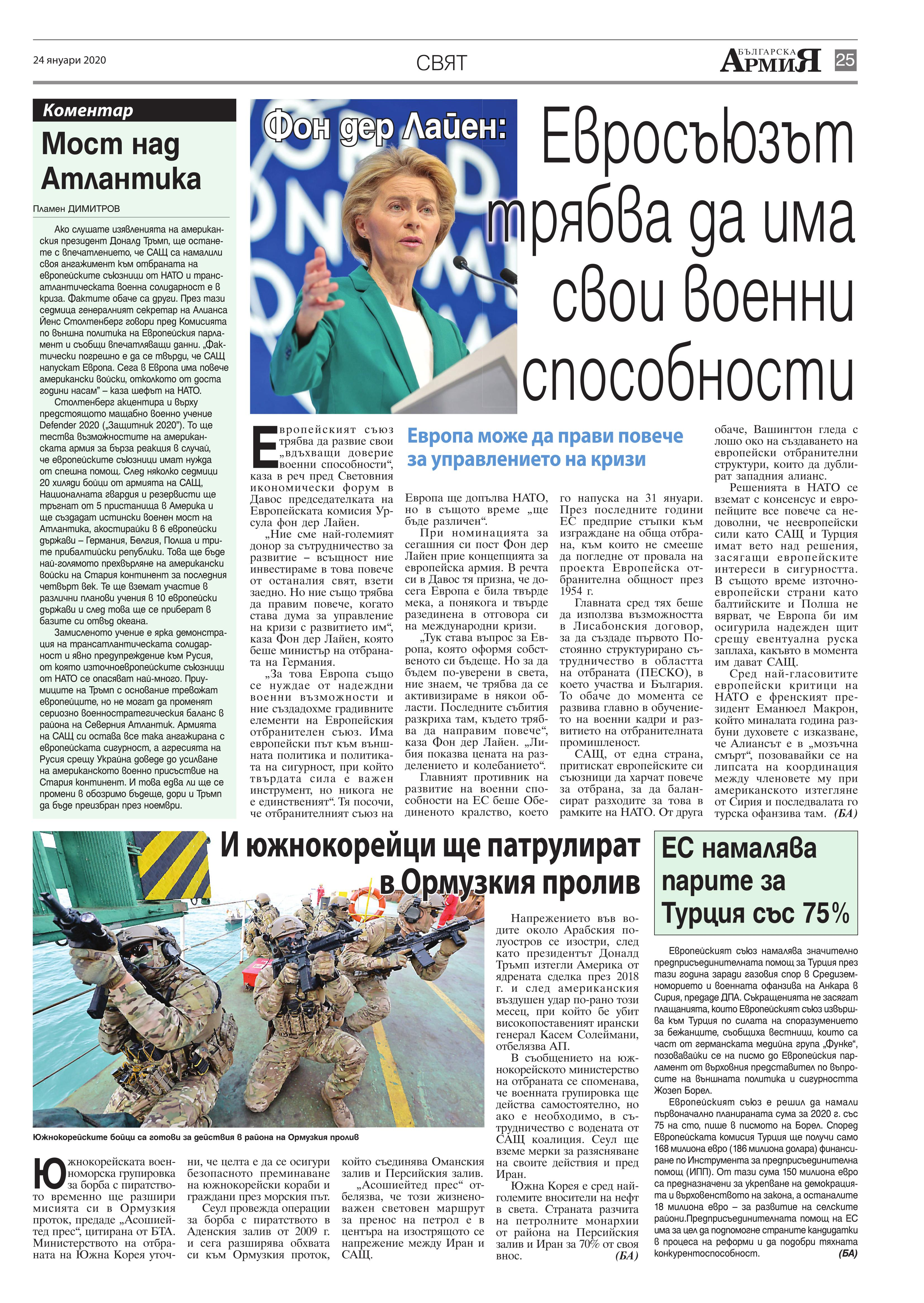 https://armymedia.bg/wp-content/uploads/2015/06/25.page1_-104.jpg
