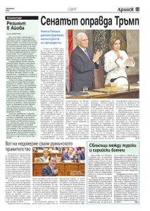 https://armymedia.bg/wp-content/uploads/2015/06/25.page1_-106-213x300.jpg